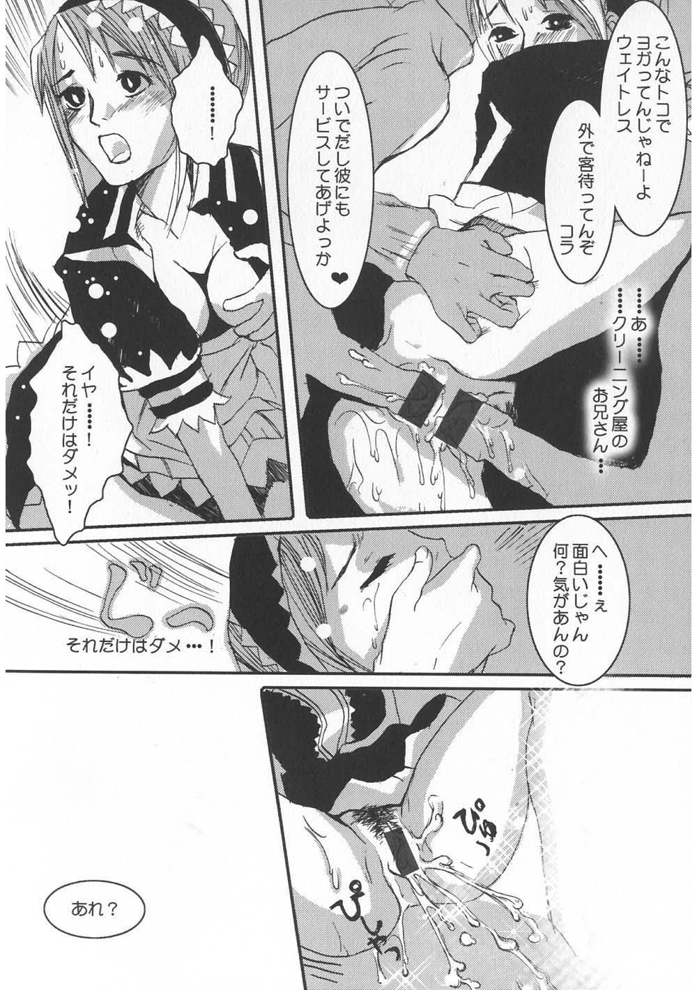 Gochuumon wa Okimari Desuka 131