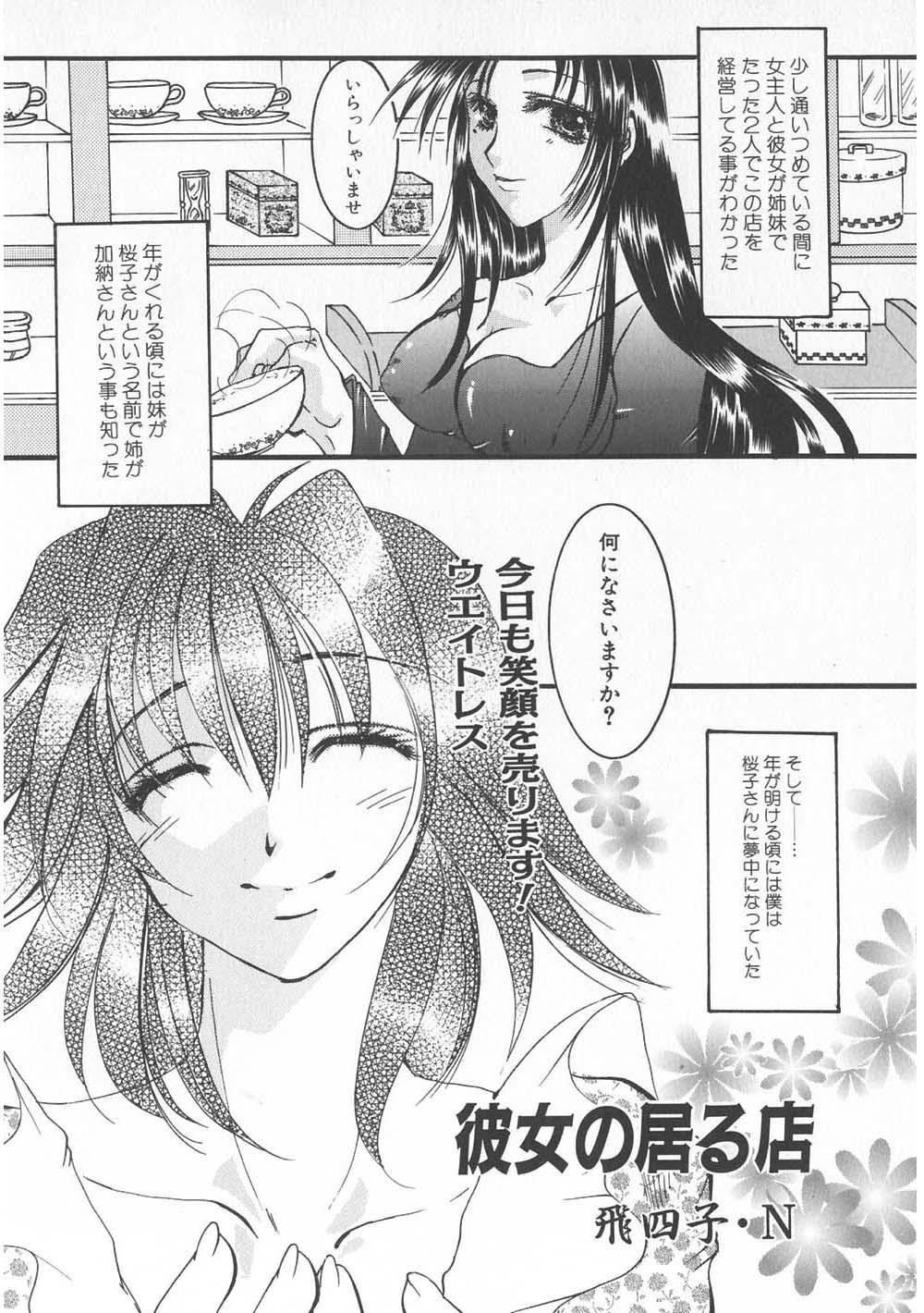 Gochuumon wa Okimari Desuka 135