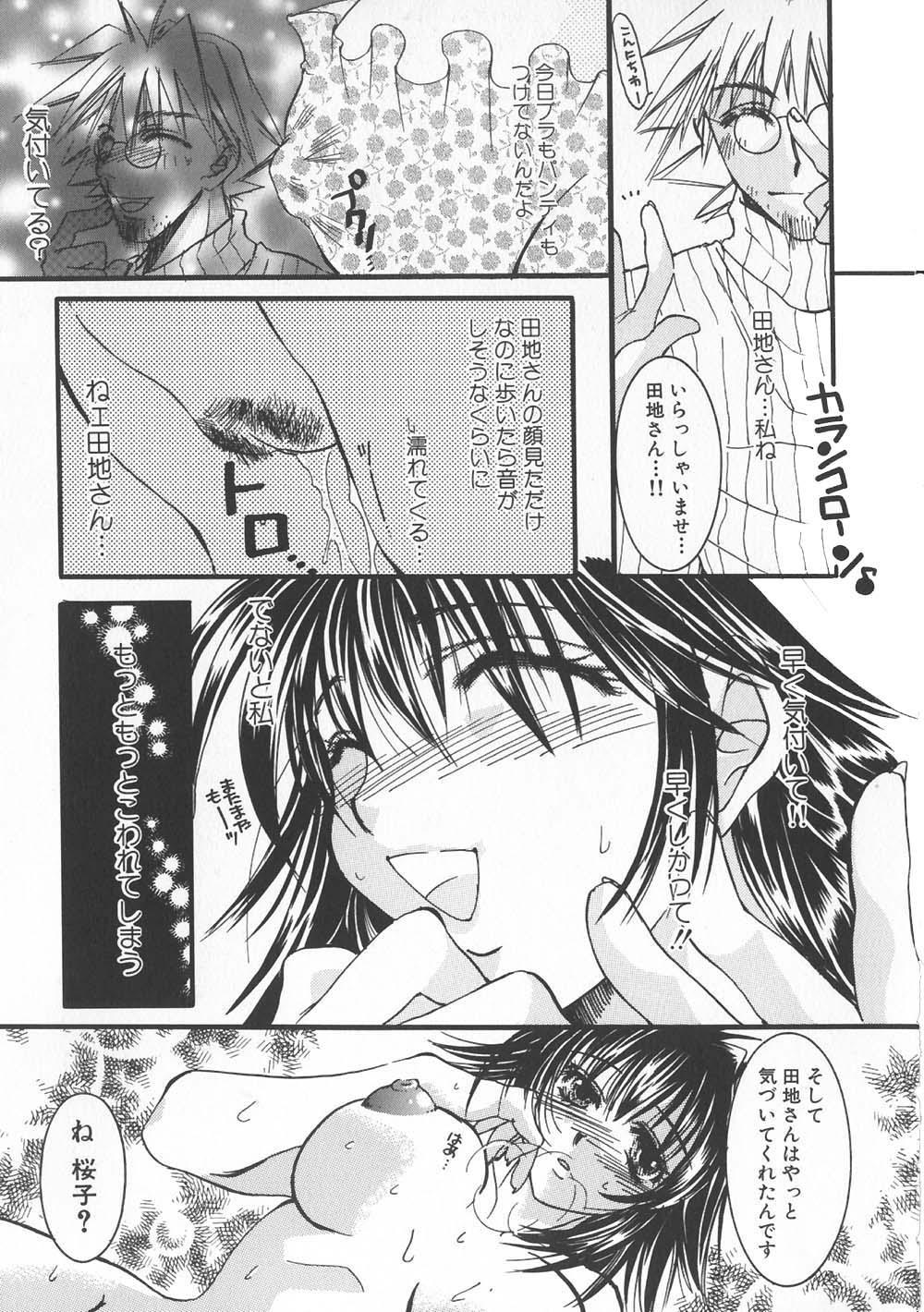 Gochuumon wa Okimari Desuka 142
