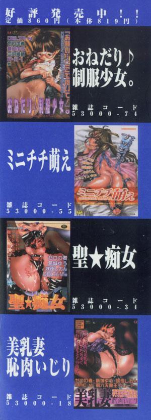 Gochuumon wa Okimari Desuka 2