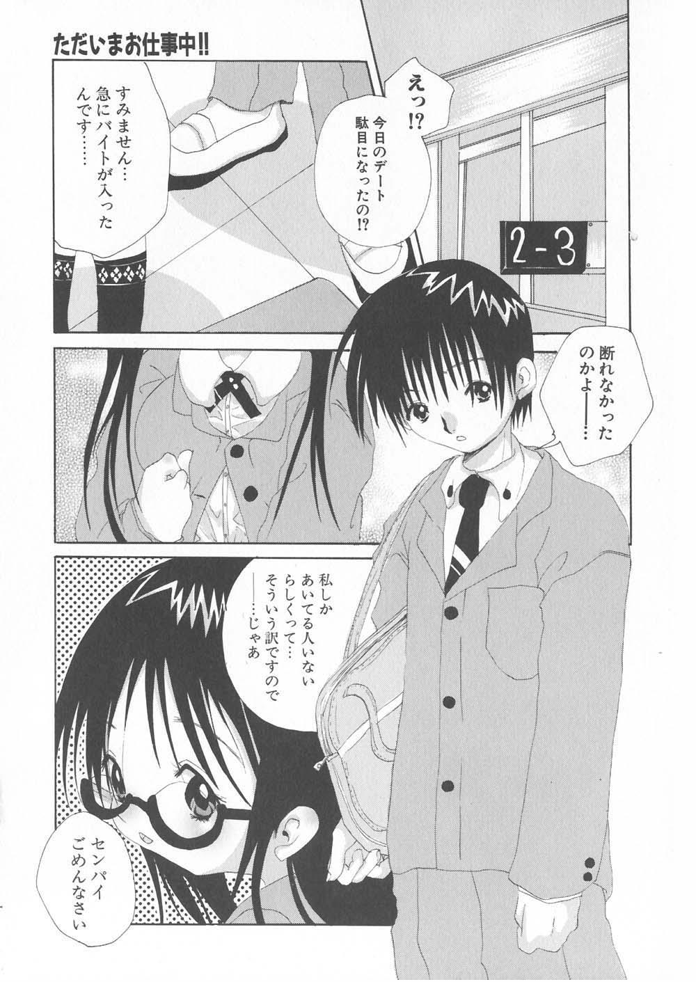 Gochuumon wa Okimari Desuka 38