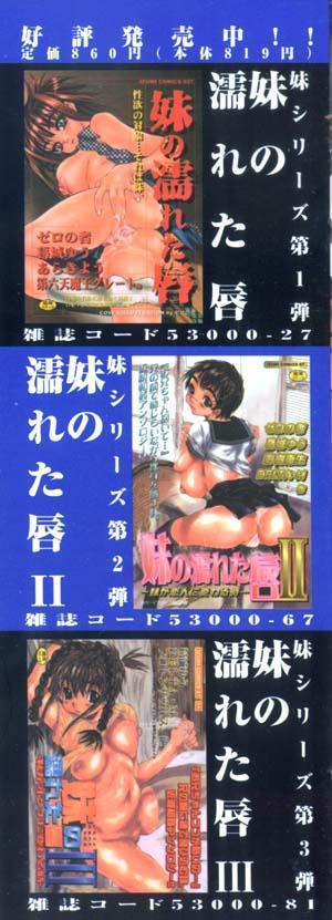 Gochuumon wa Okimari Desuka 3