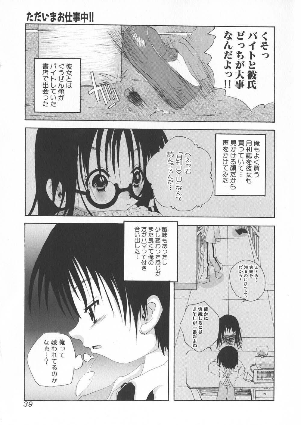 Gochuumon wa Okimari Desuka 40