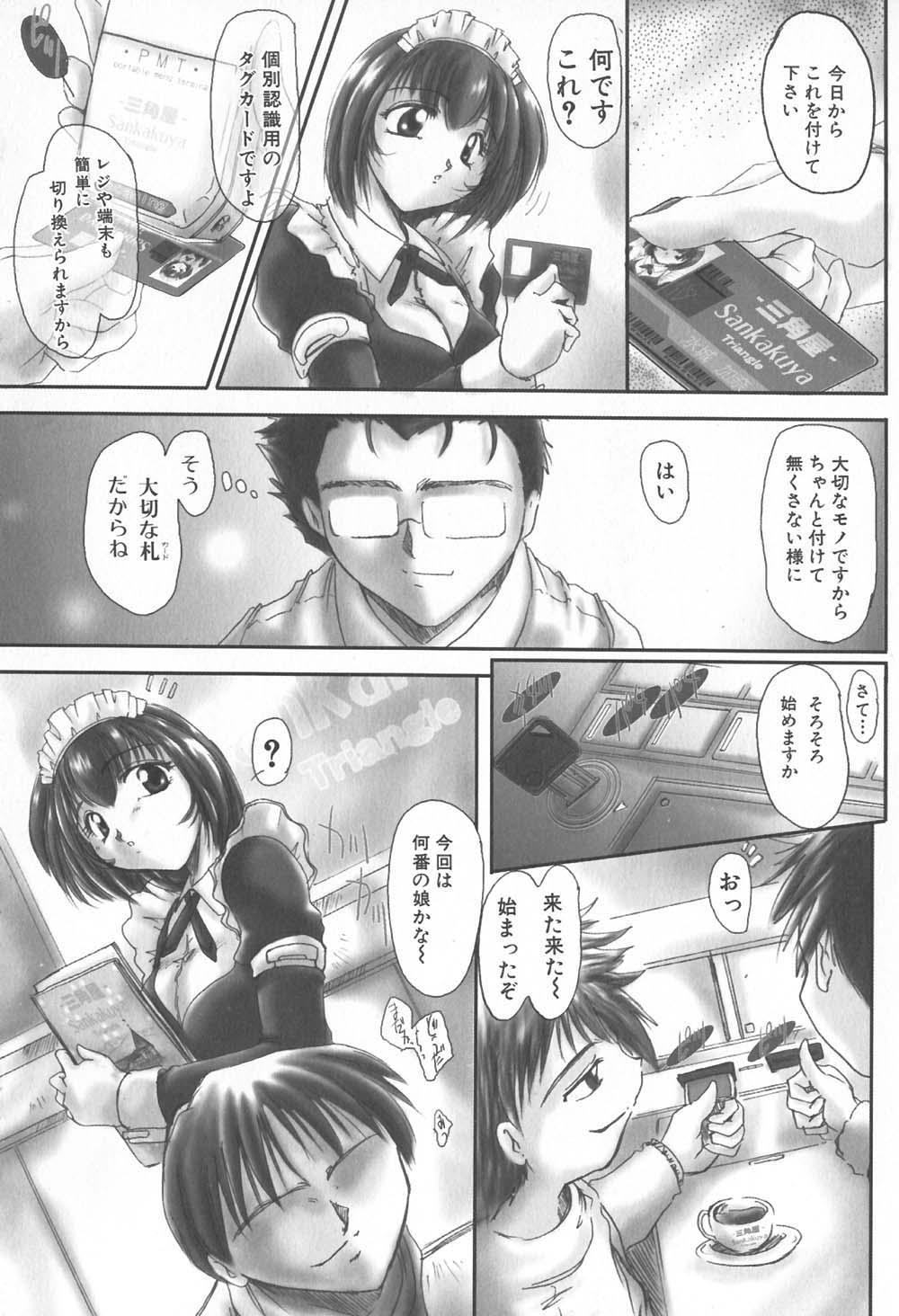 Gochuumon wa Okimari Desuka 8