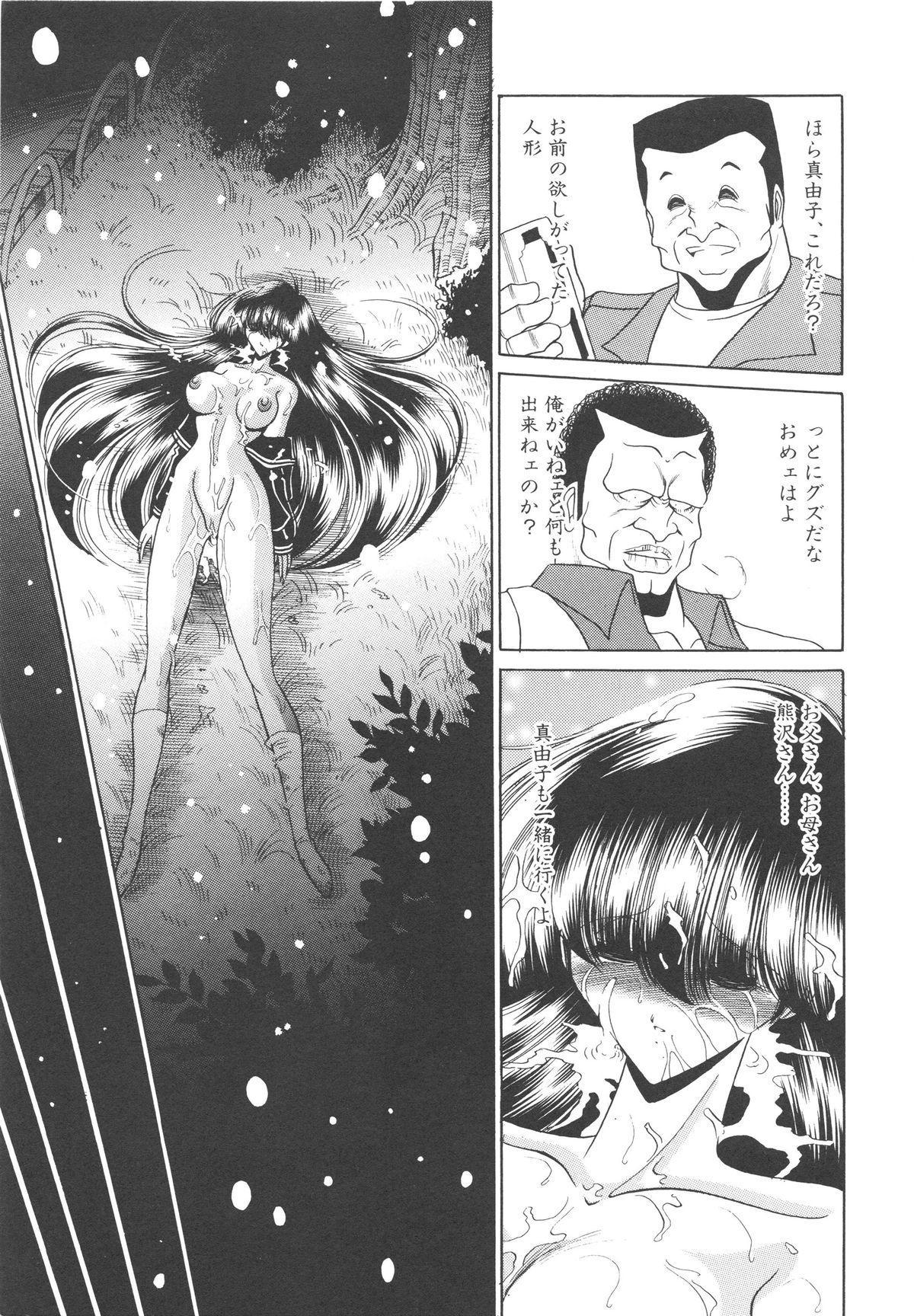 Aware na Shoujo no Hanashi 99