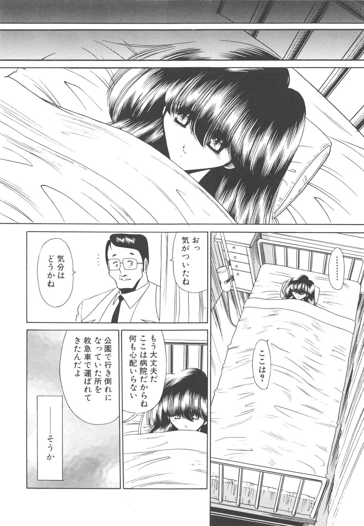 Aware na Shoujo no Hanashi 100