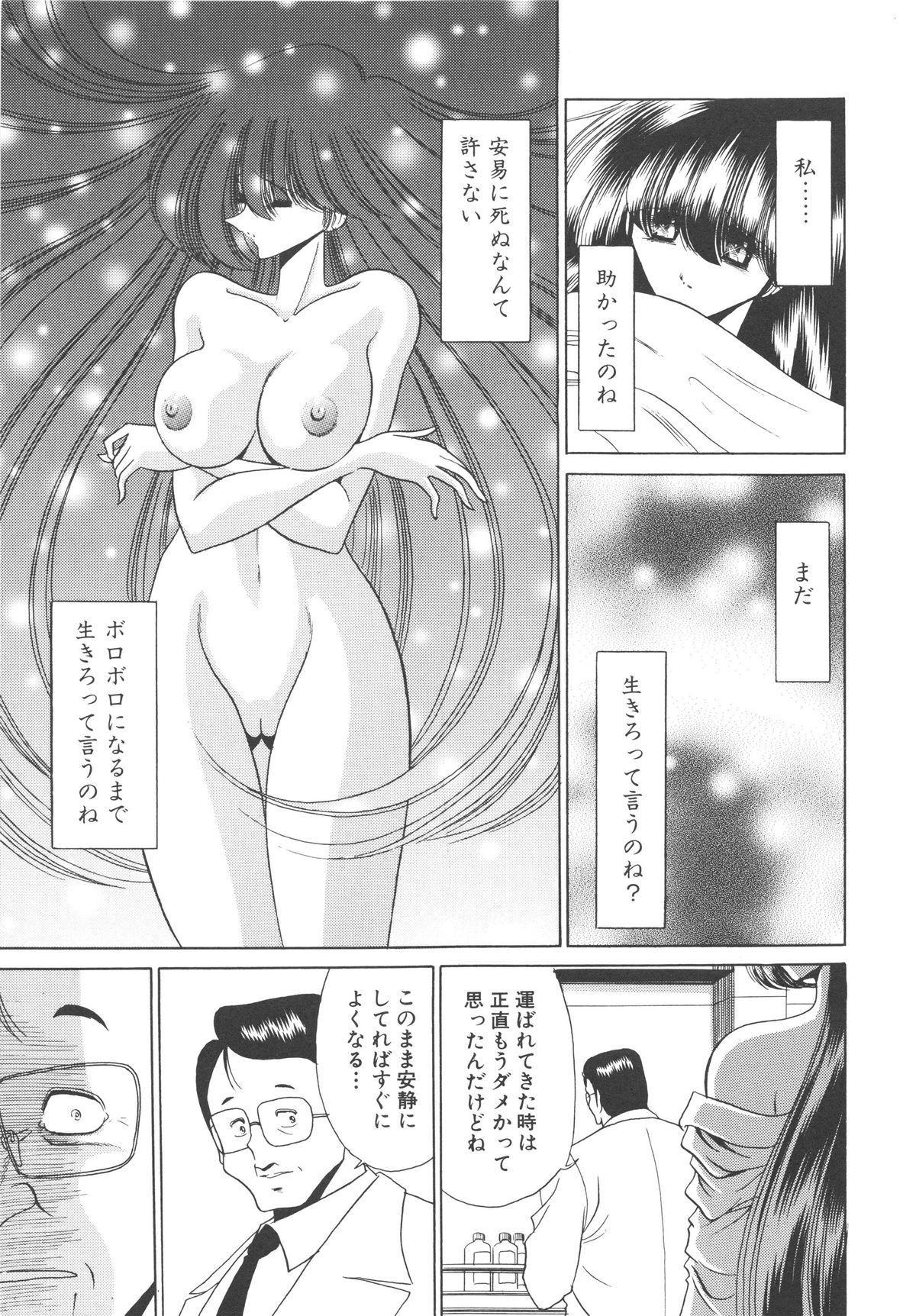 Aware na Shoujo no Hanashi 101