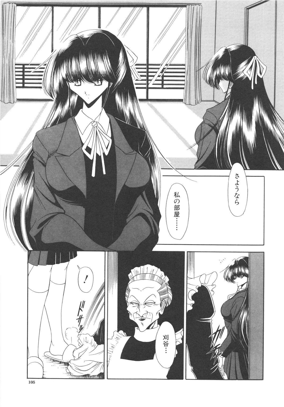 Aware na Shoujo no Hanashi 105