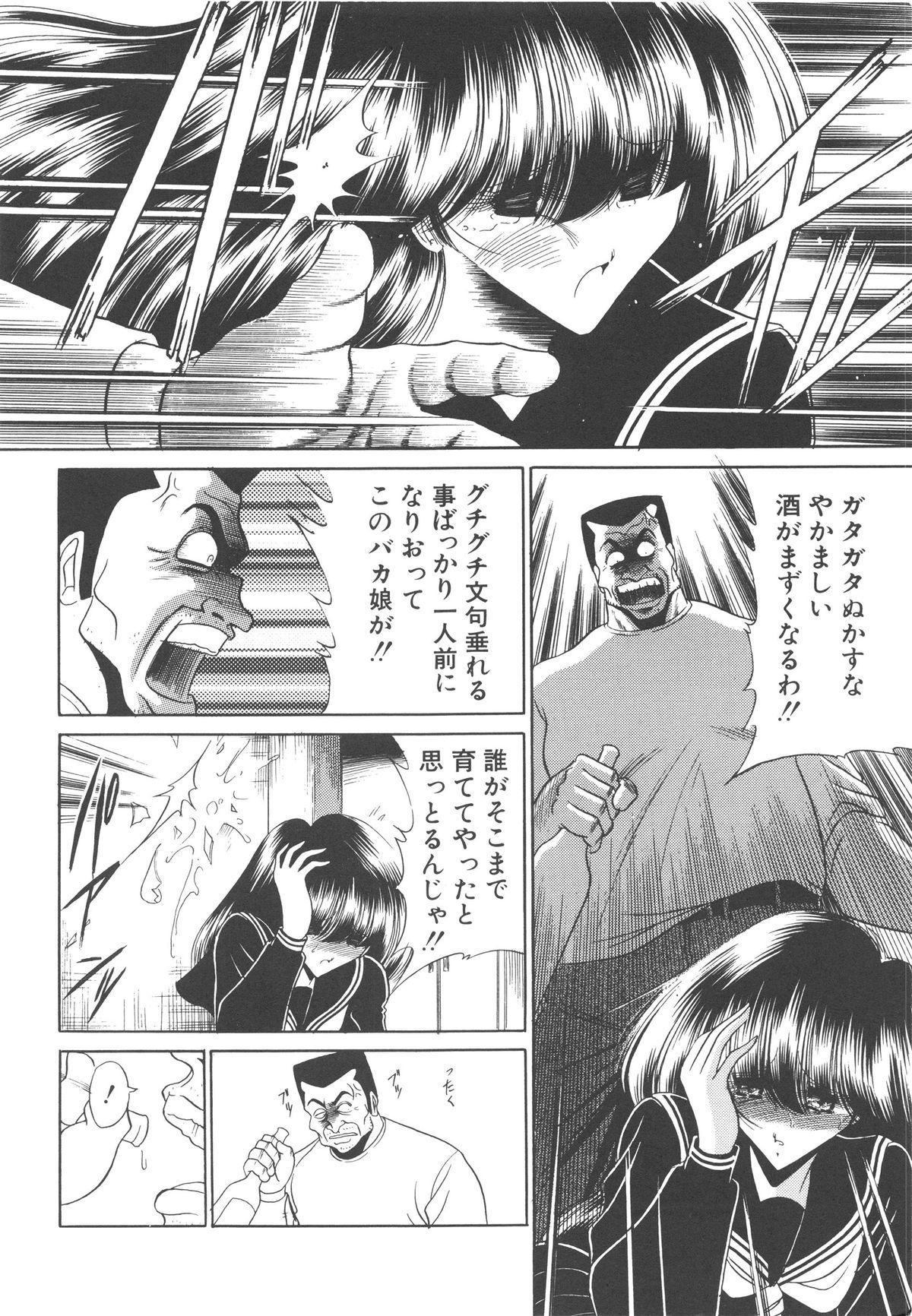 Aware na Shoujo no Hanashi 10