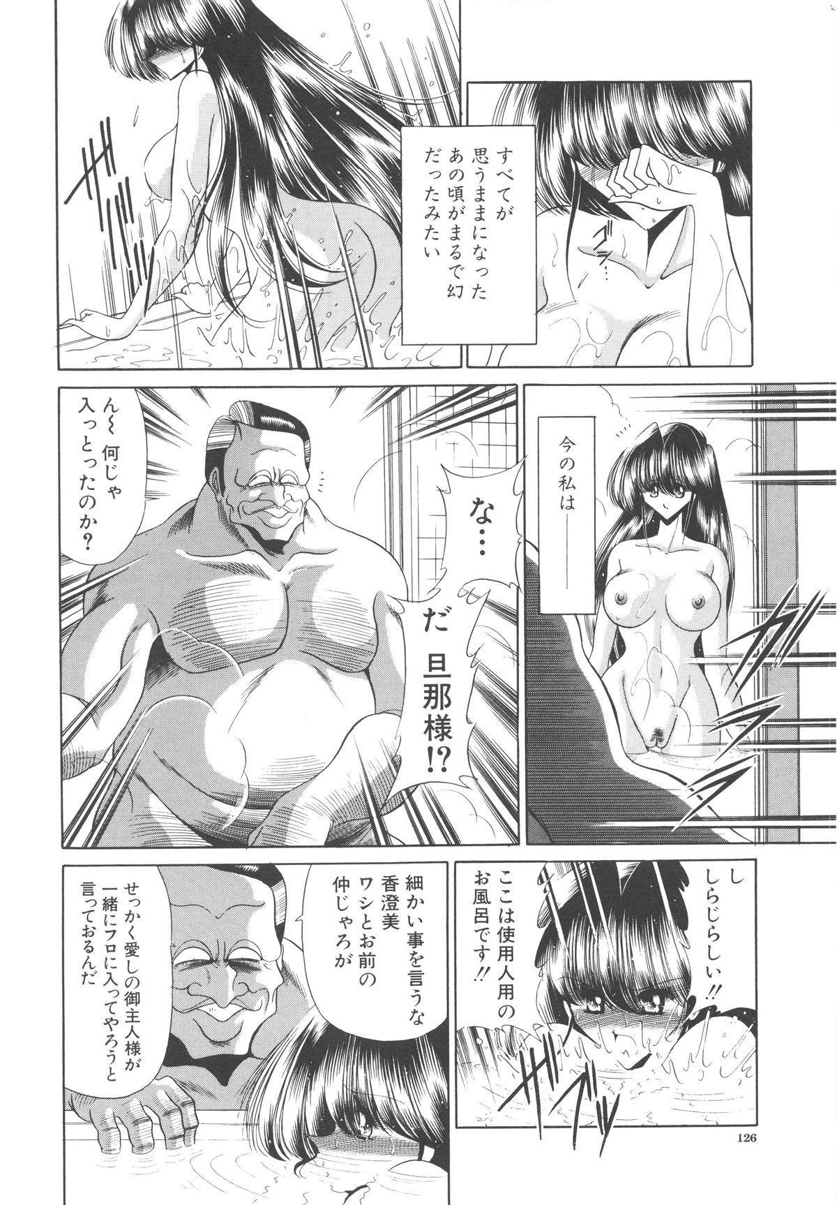Aware na Shoujo no Hanashi 126