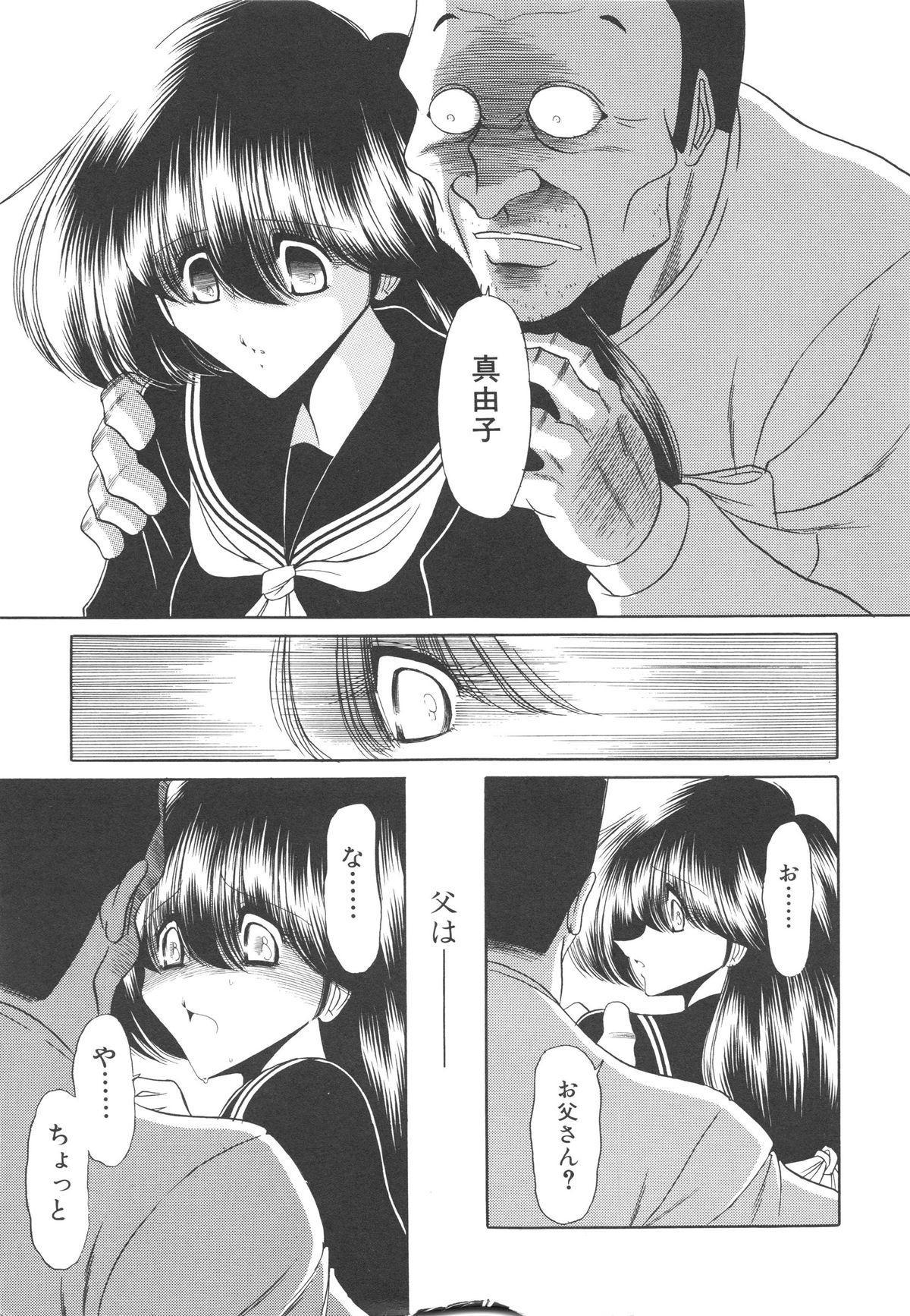 Aware na Shoujo no Hanashi 13