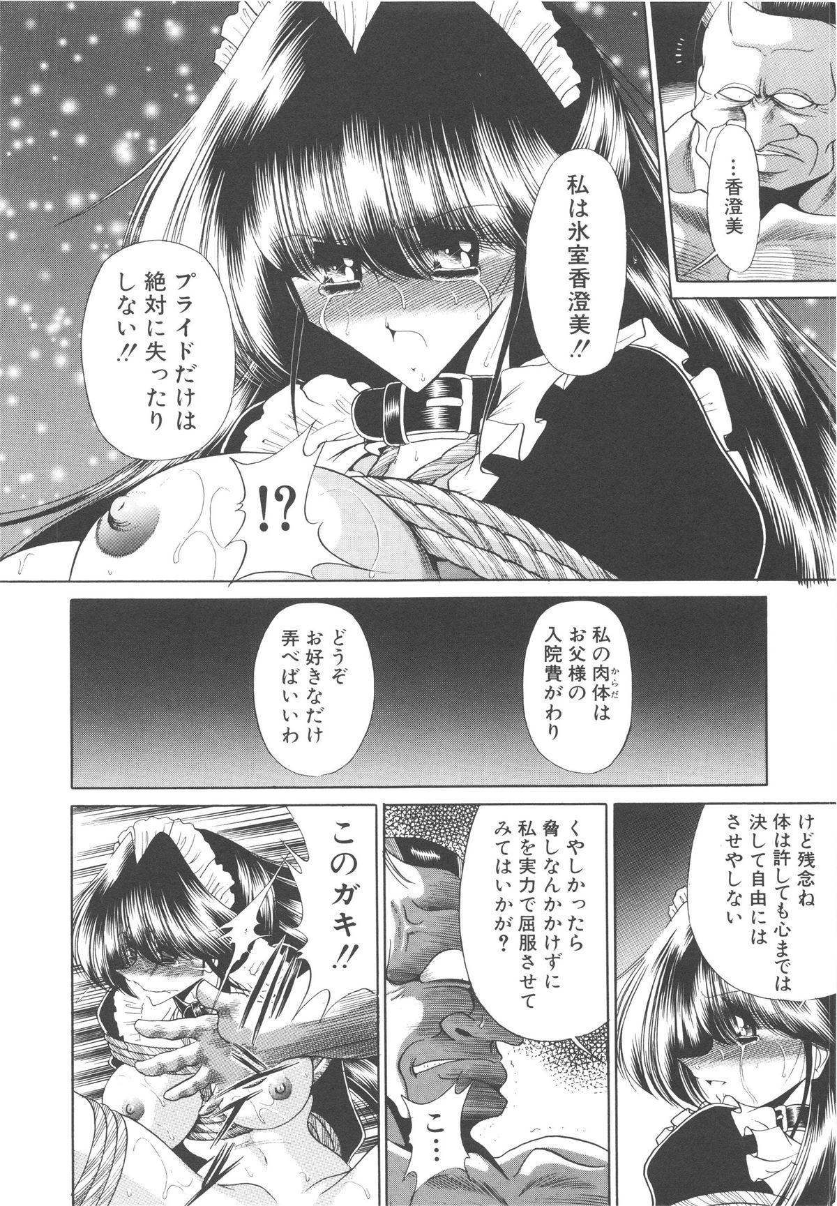 Aware na Shoujo no Hanashi 140