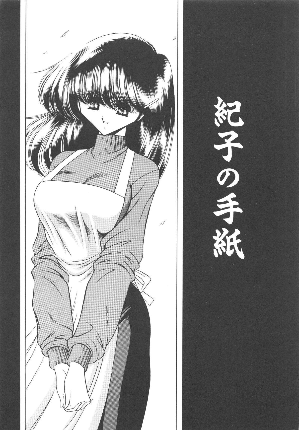 Aware na Shoujo no Hanashi 143