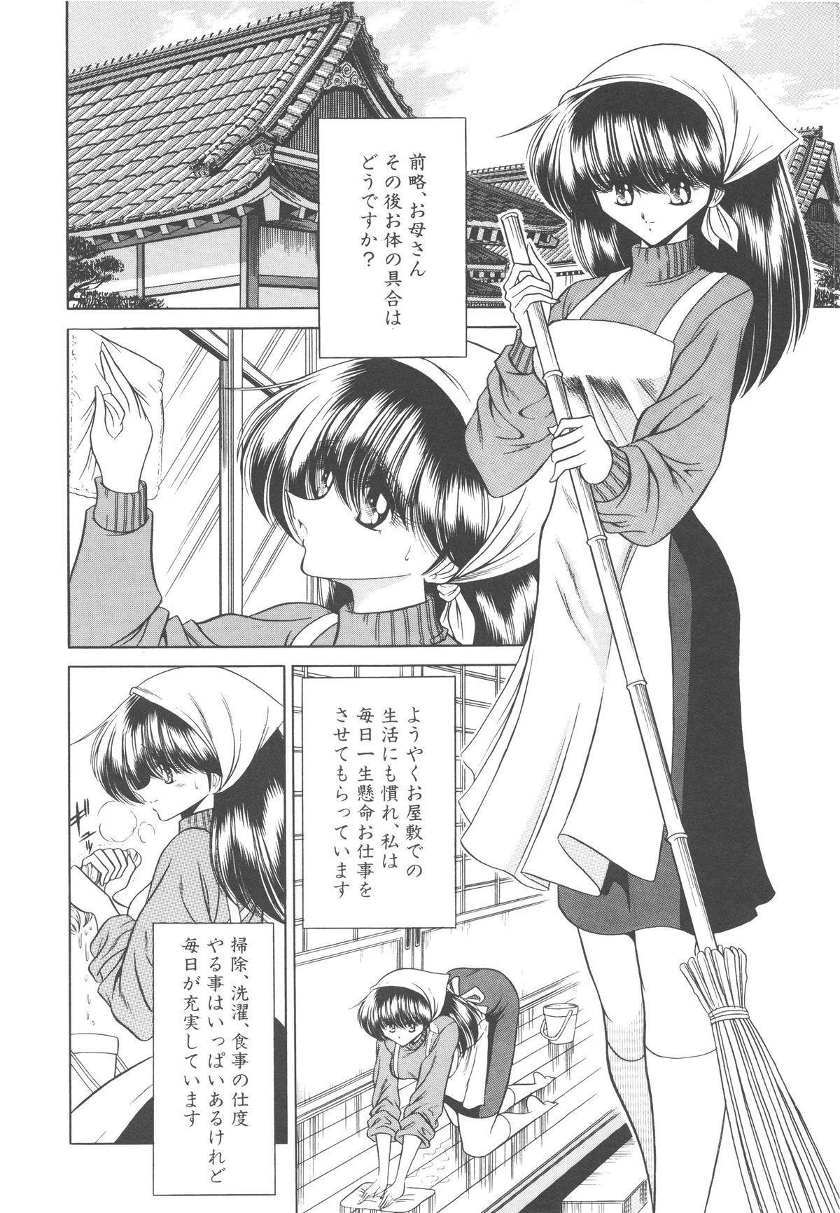 Aware na Shoujo no Hanashi 144