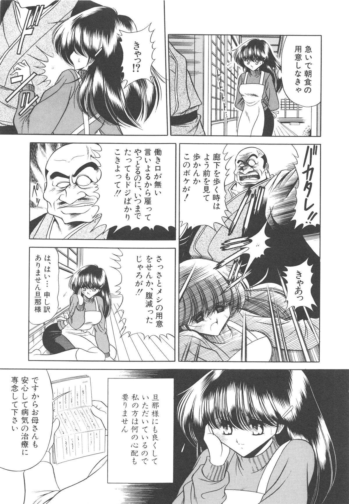 Aware na Shoujo no Hanashi 145
