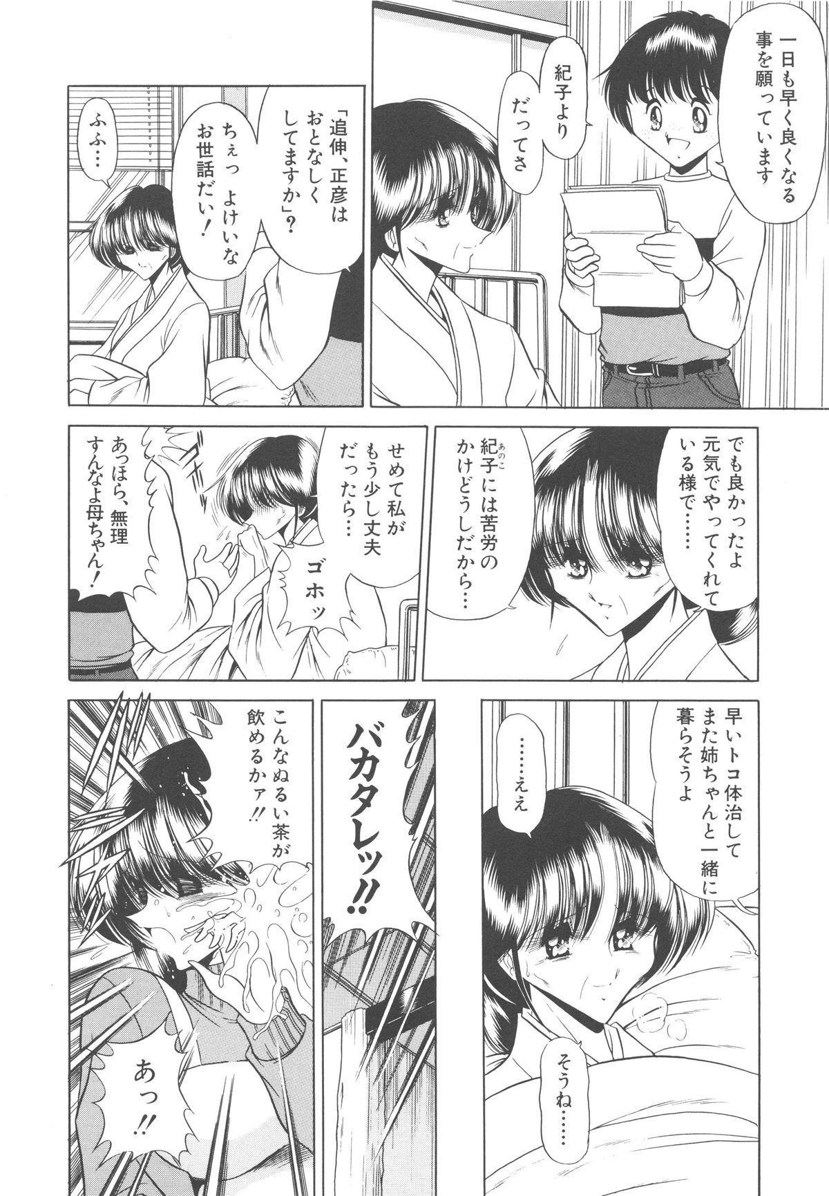 Aware na Shoujo no Hanashi 146