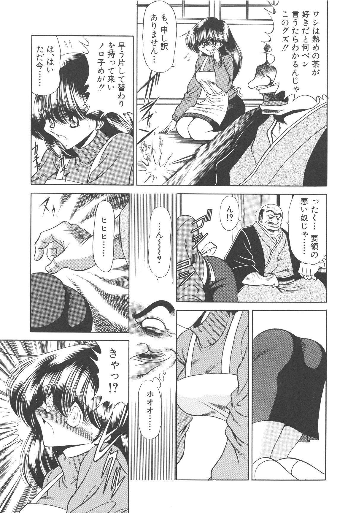 Aware na Shoujo no Hanashi 147
