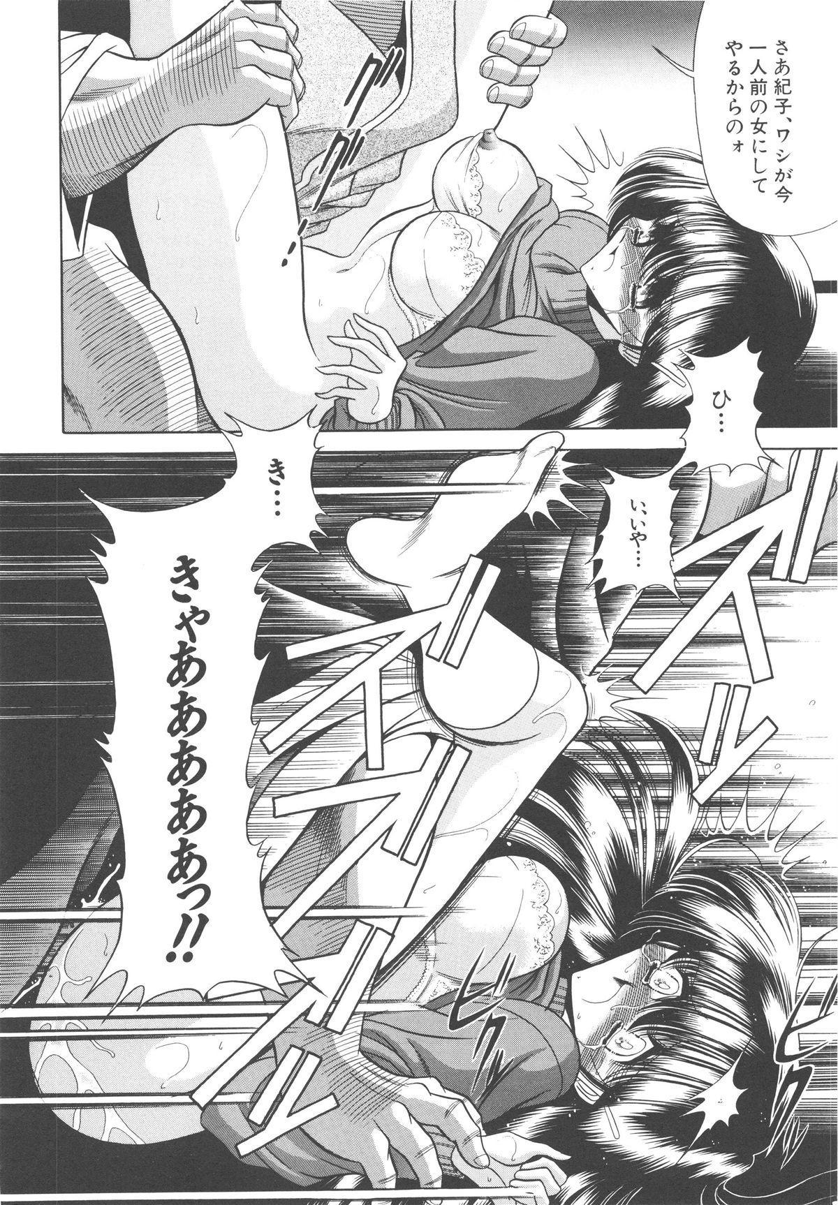 Aware na Shoujo no Hanashi 150