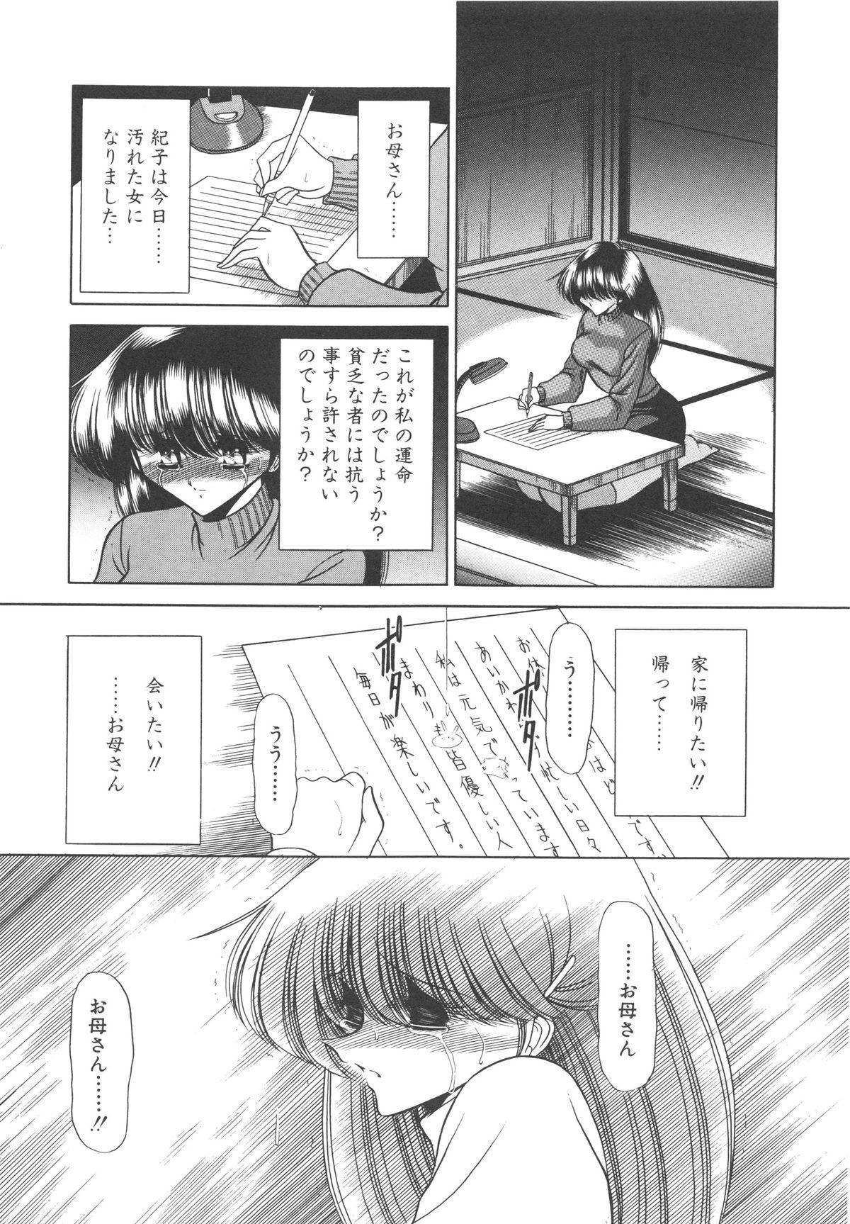 Aware na Shoujo no Hanashi 155