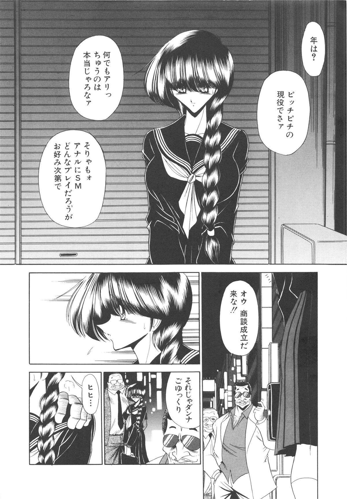 Aware na Shoujo no Hanashi 164