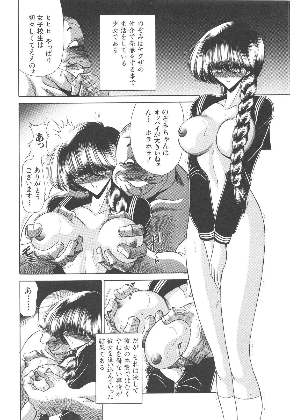 Aware na Shoujo no Hanashi 166