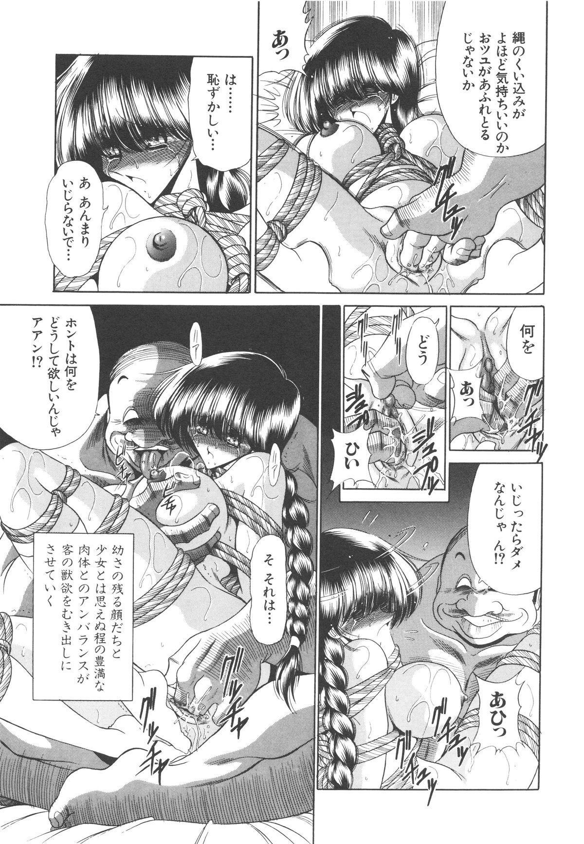 Aware na Shoujo no Hanashi 173