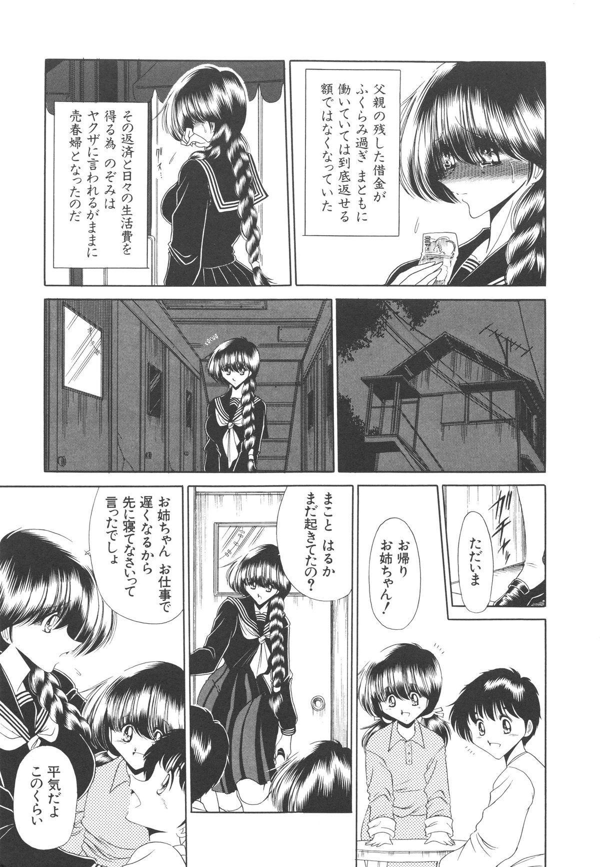 Aware na Shoujo no Hanashi 179
