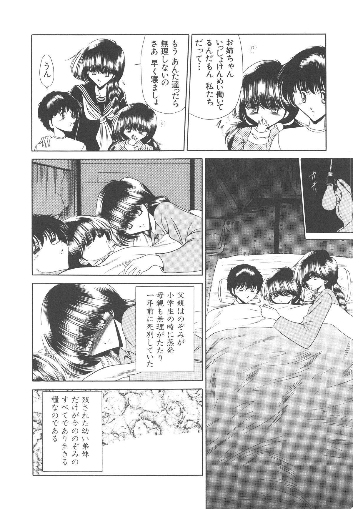 Aware na Shoujo no Hanashi 180