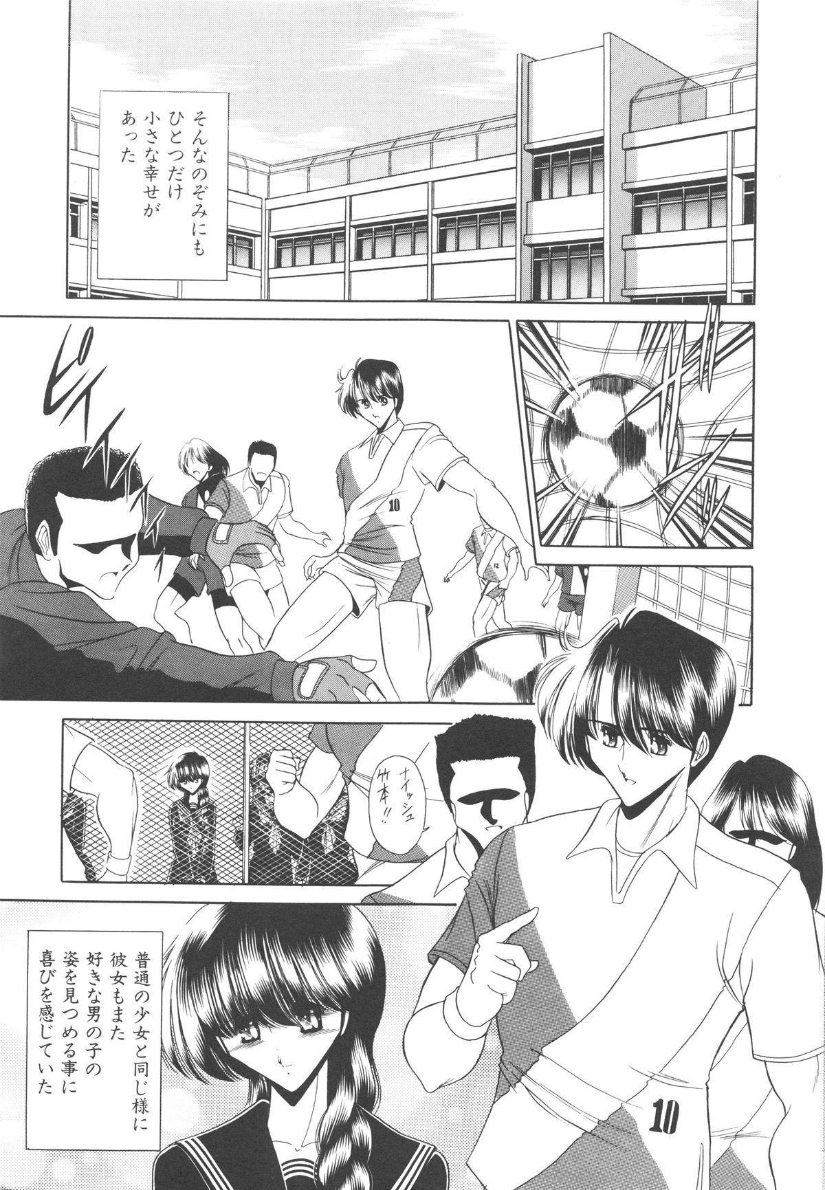 Aware na Shoujo no Hanashi 181