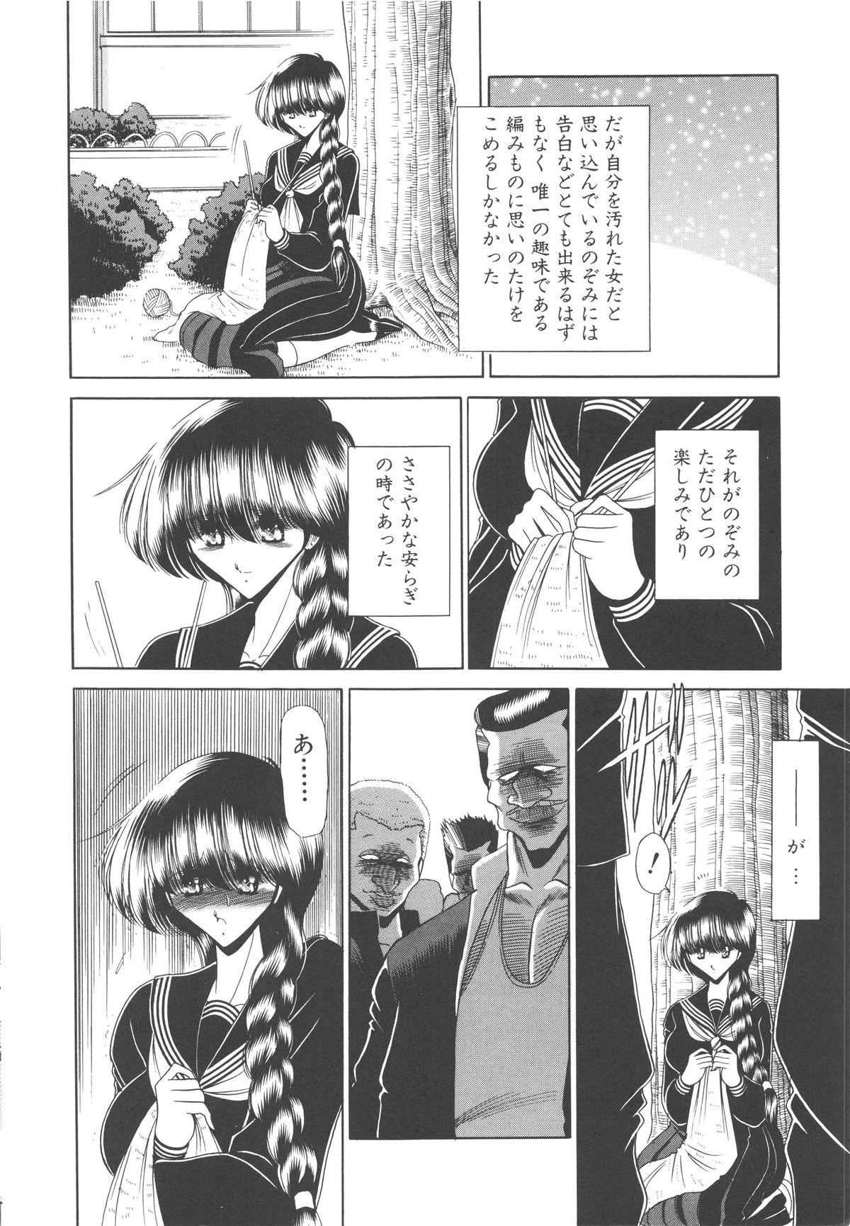 Aware na Shoujo no Hanashi 182