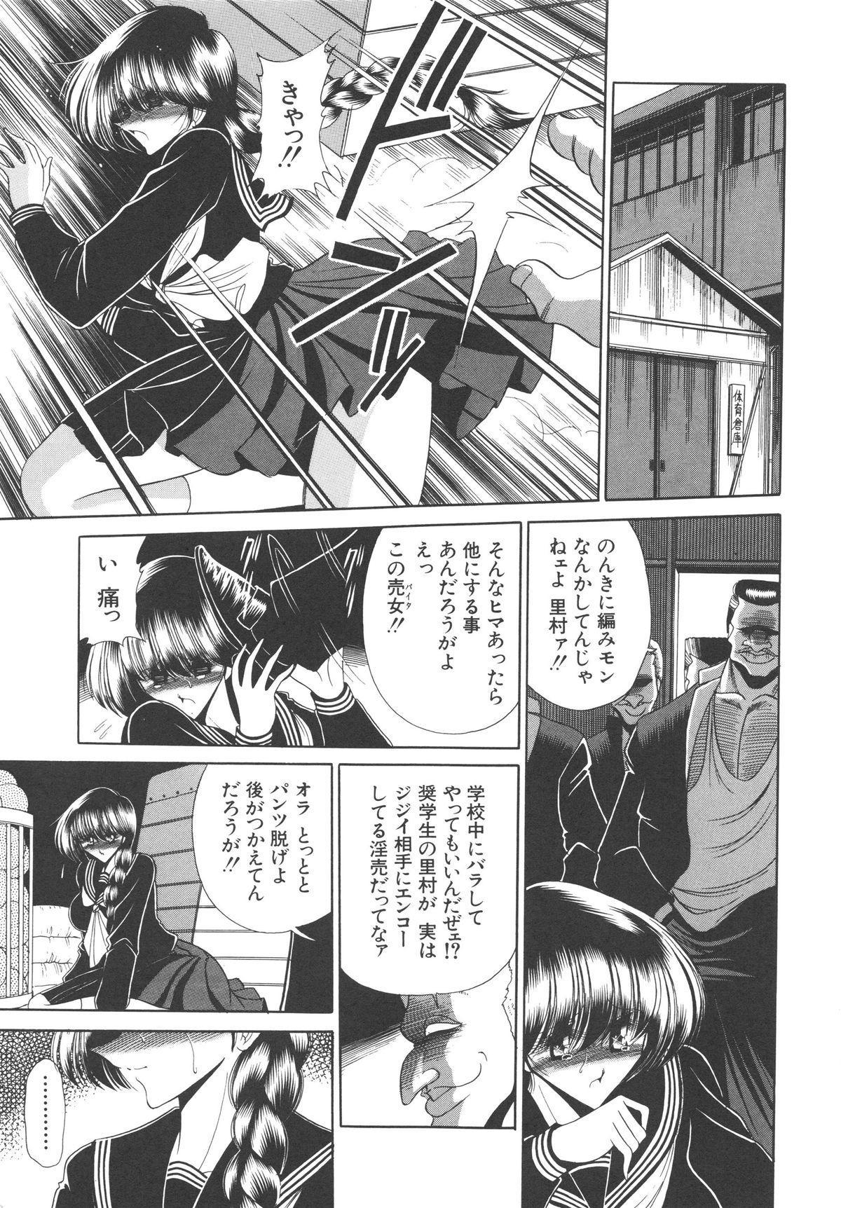 Aware na Shoujo no Hanashi 183
