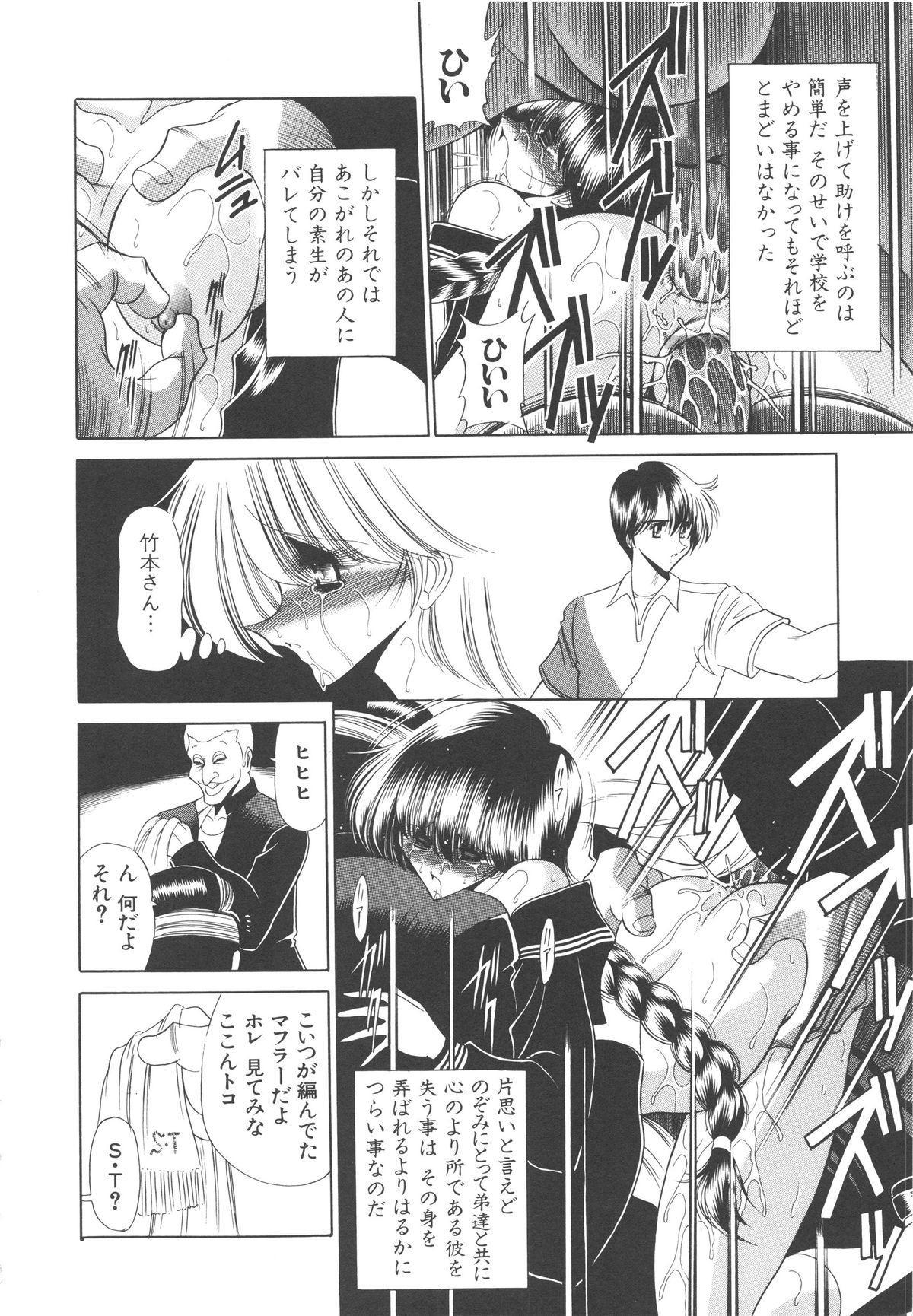 Aware na Shoujo no Hanashi 188