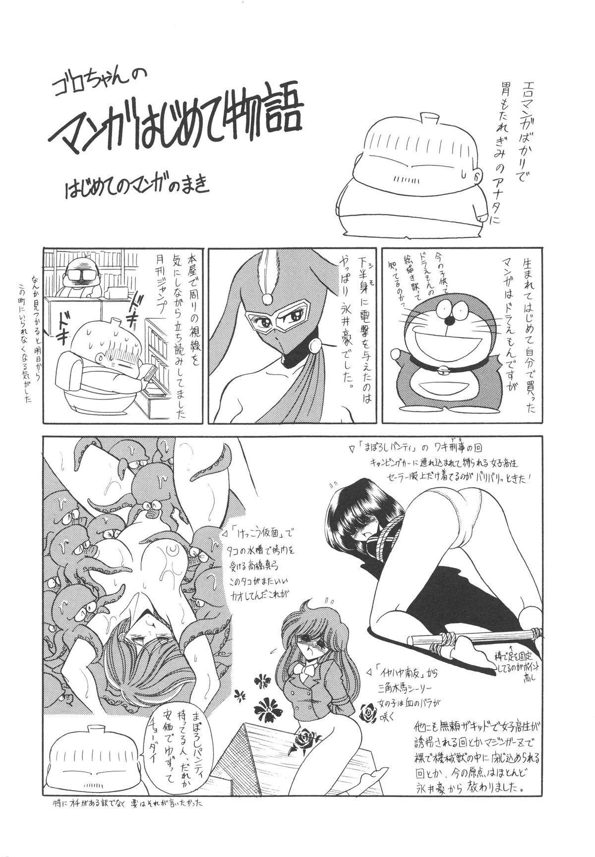 Aware na Shoujo no Hanashi 195