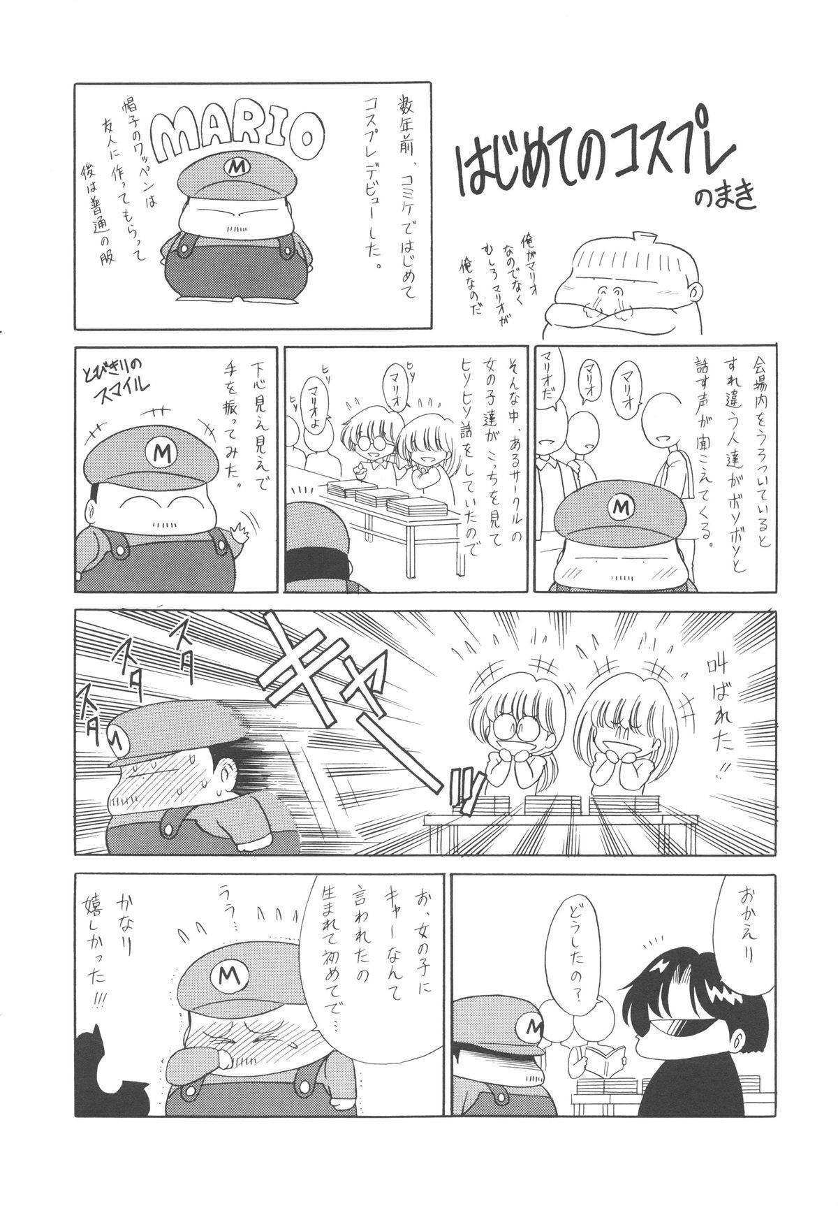 Aware na Shoujo no Hanashi 196