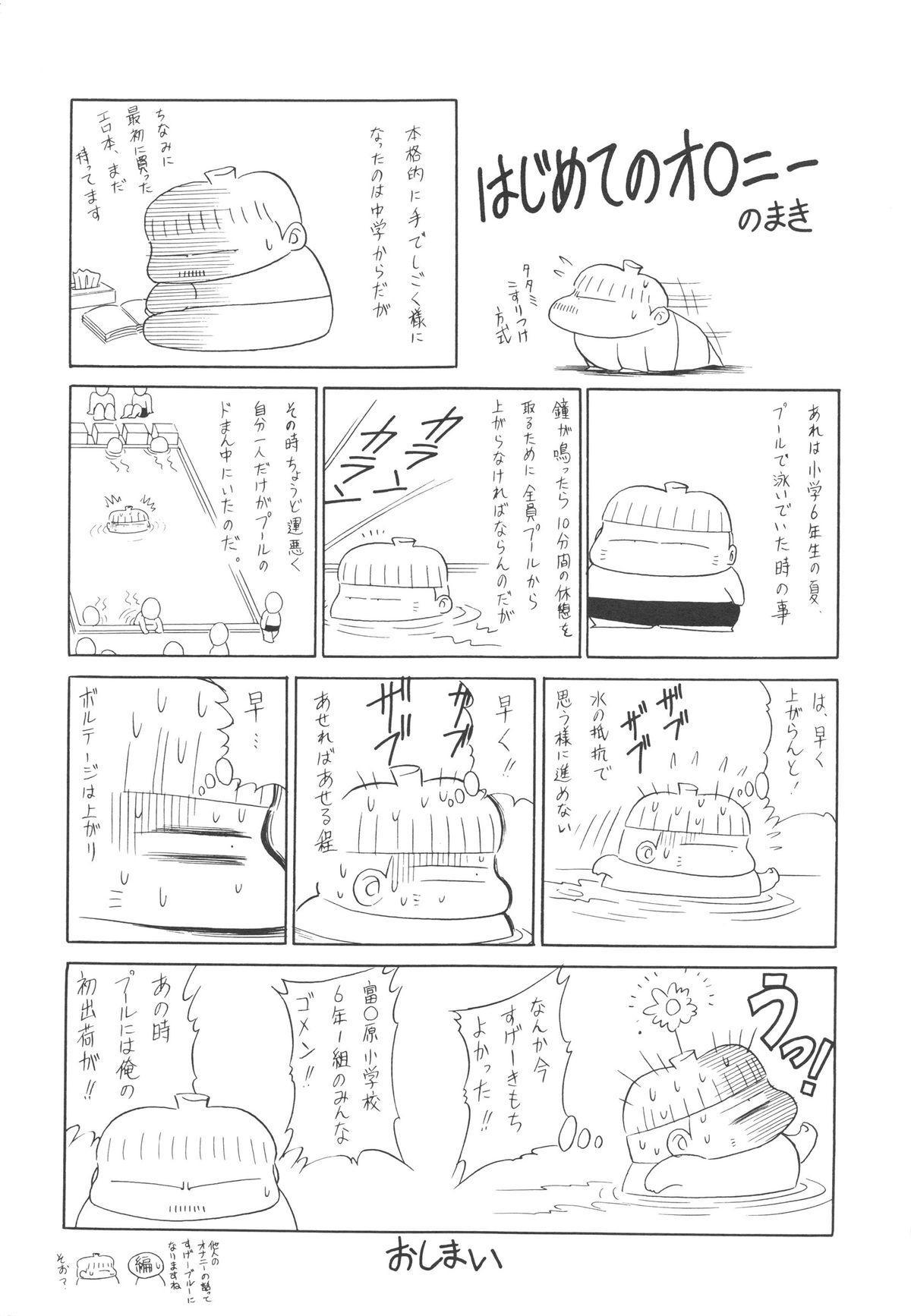 Aware na Shoujo no Hanashi 197
