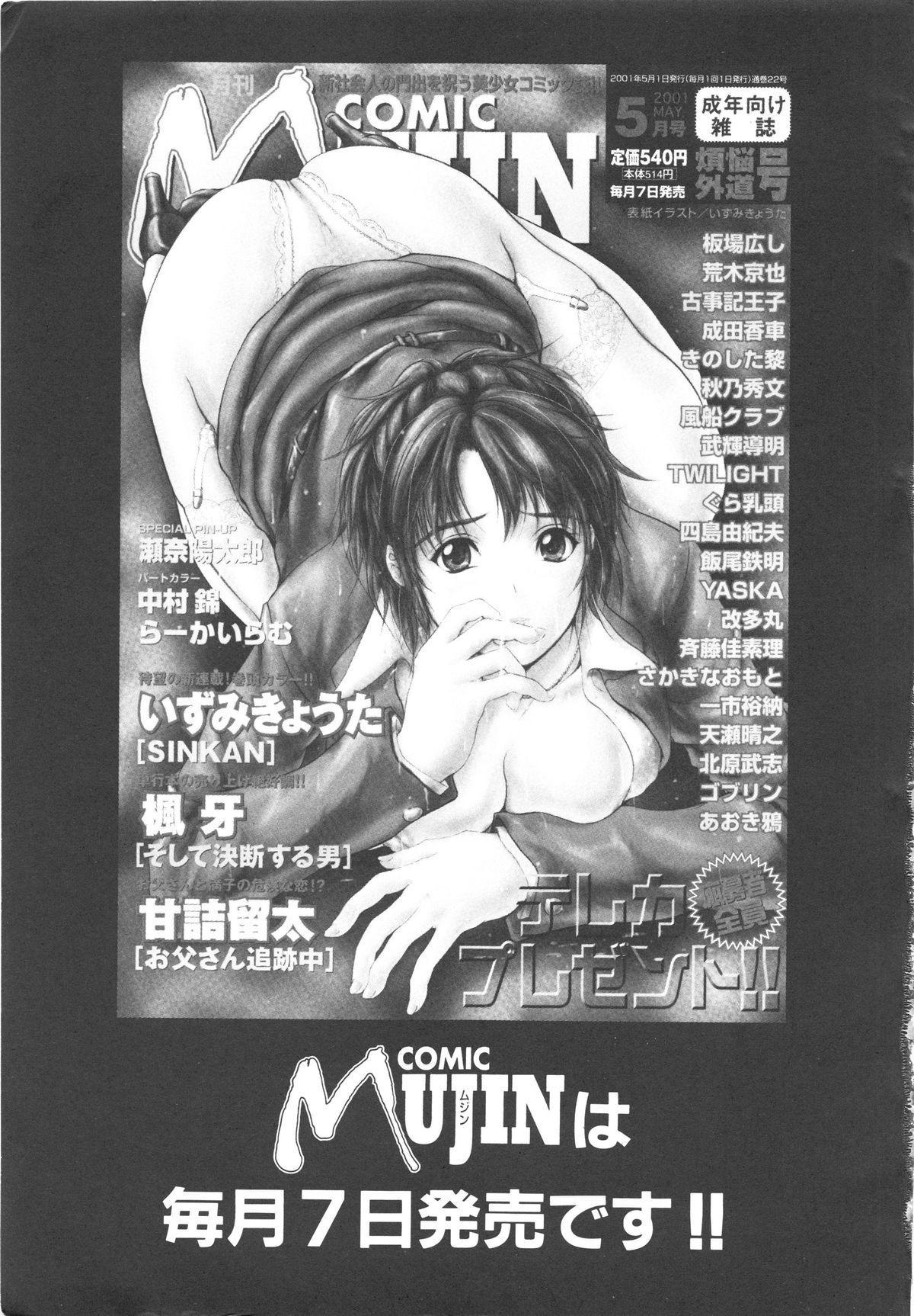 Aware na Shoujo no Hanashi 199