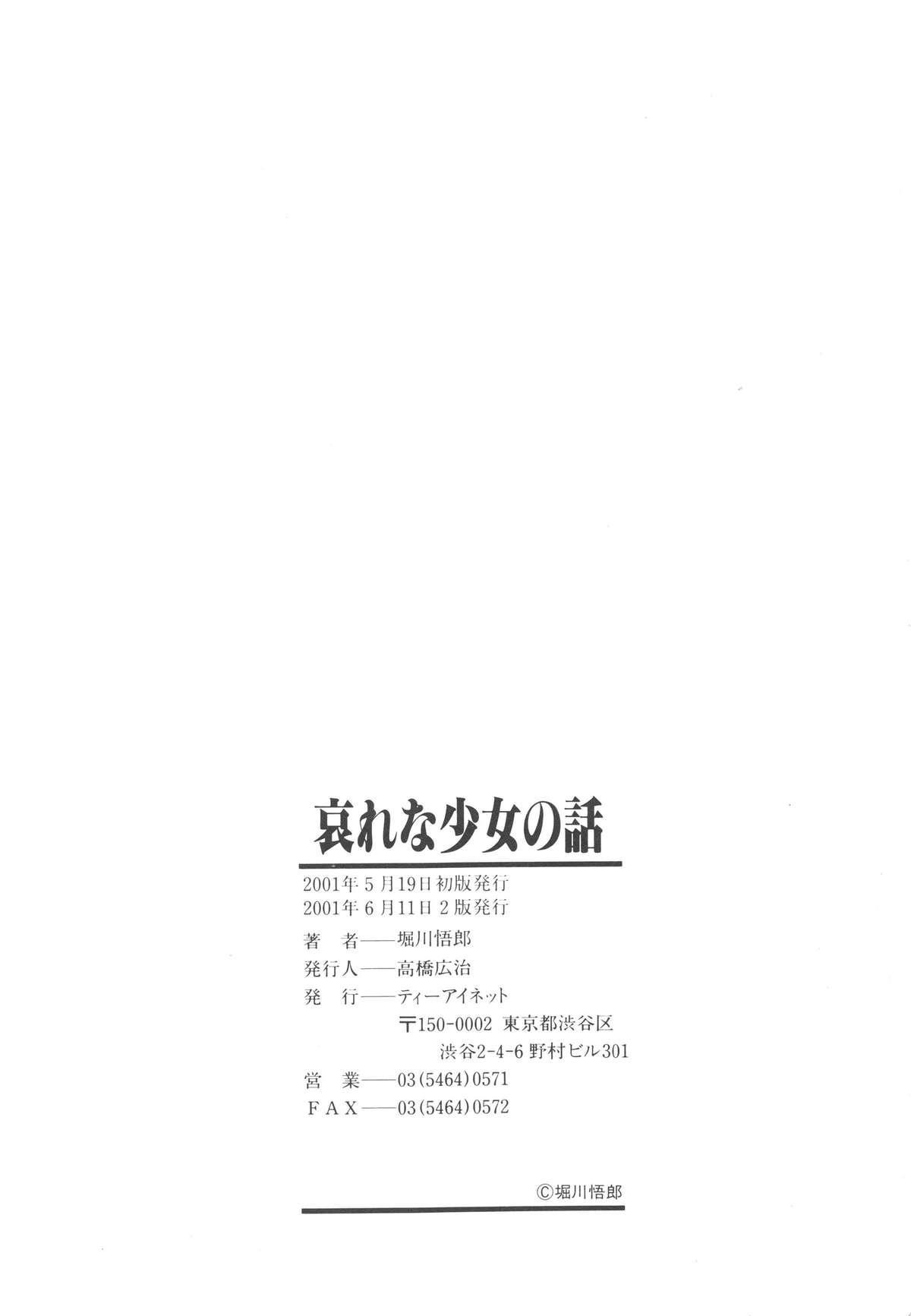 Aware na Shoujo no Hanashi 200