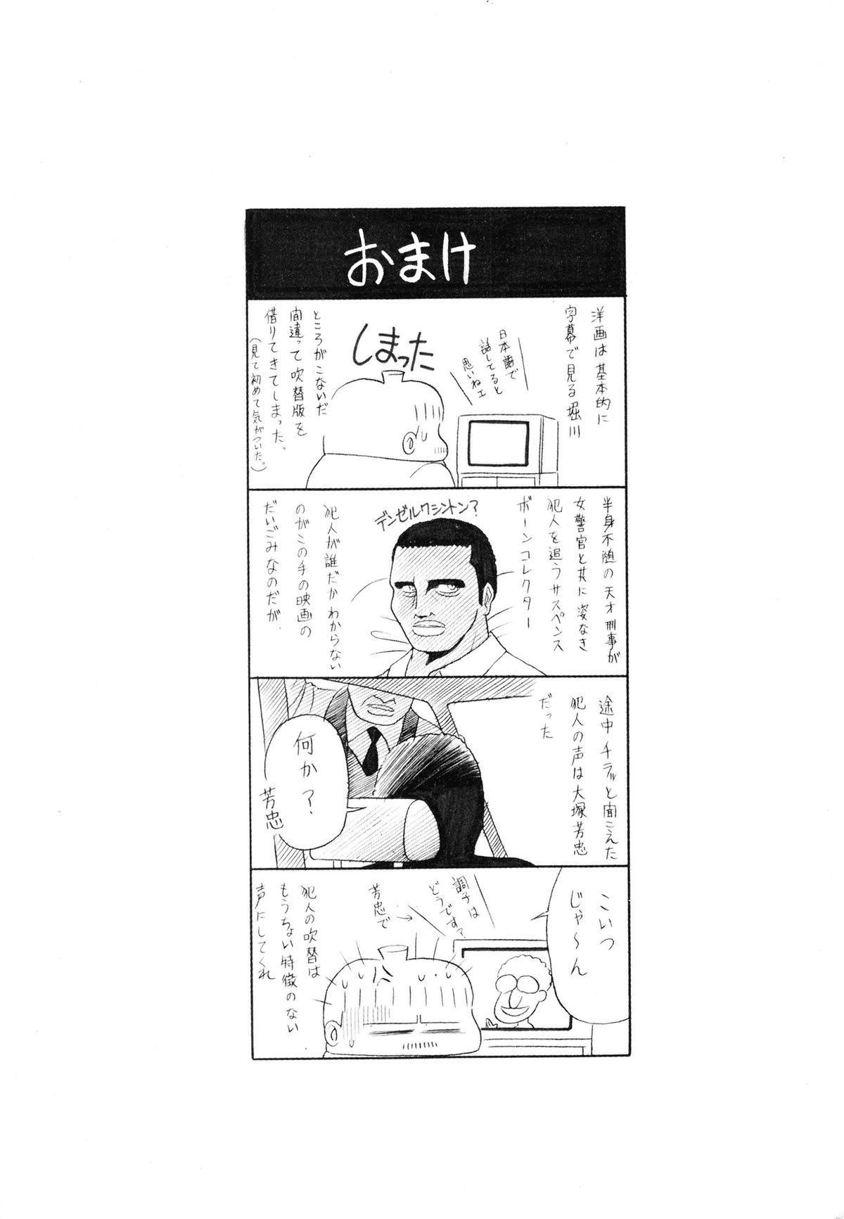 Aware na Shoujo no Hanashi 202
