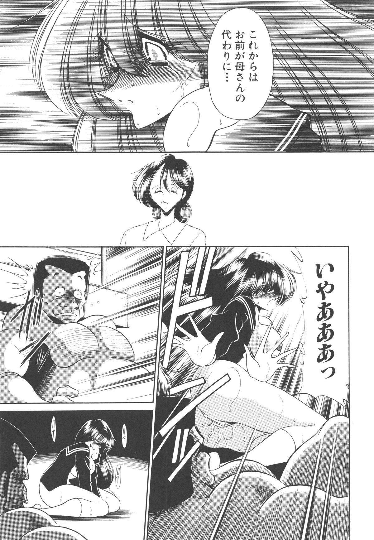 Aware na Shoujo no Hanashi 27