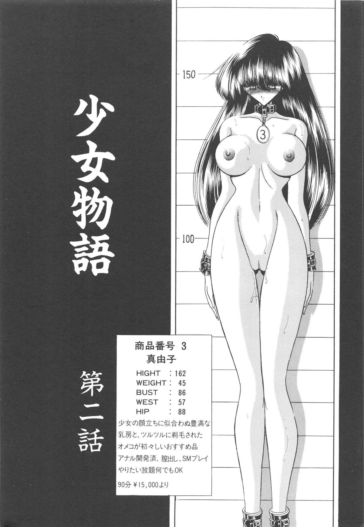 Aware na Shoujo no Hanashi 32