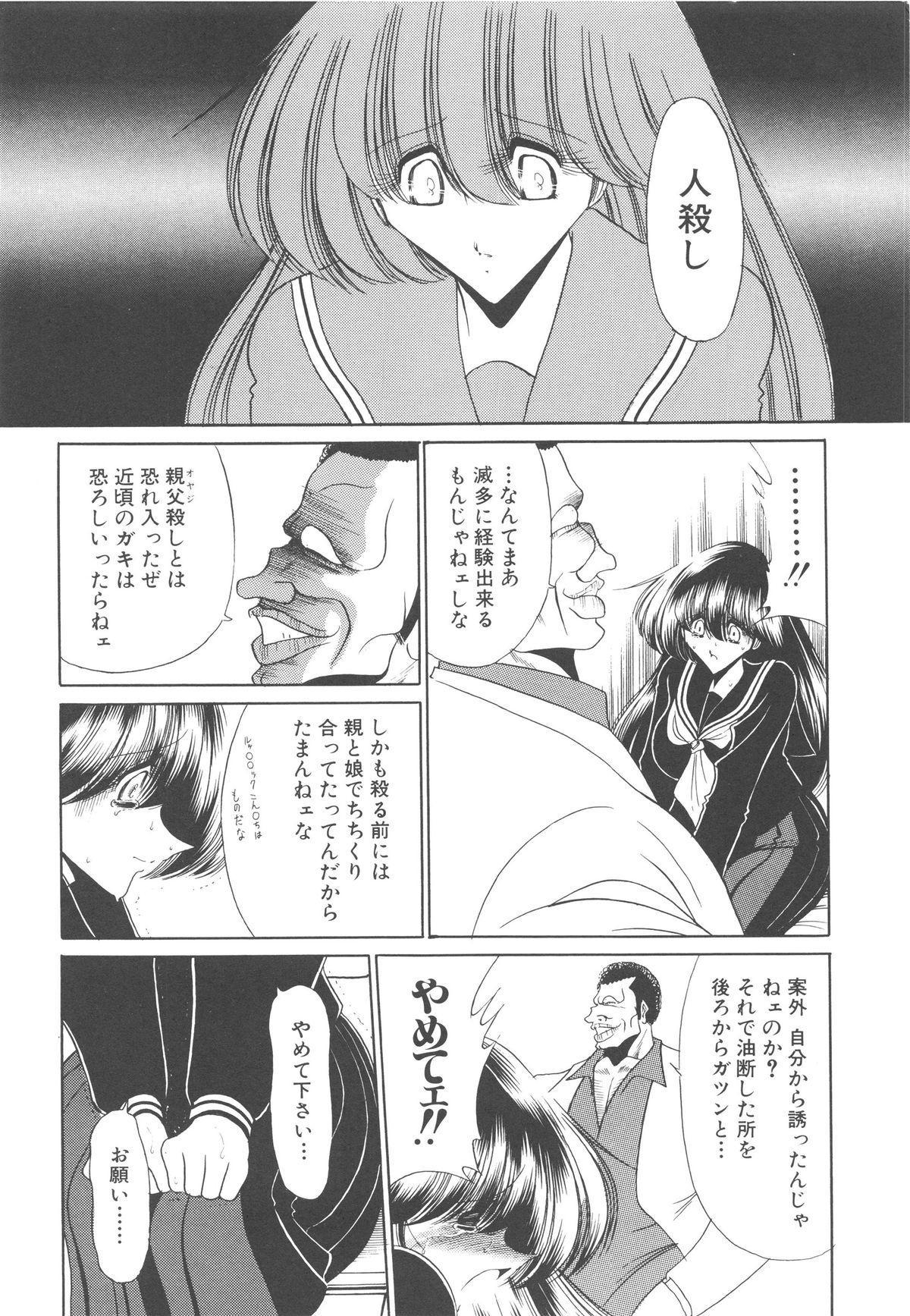 Aware na Shoujo no Hanashi 34