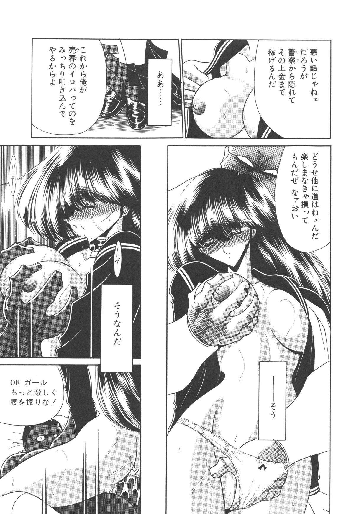 Aware na Shoujo no Hanashi 37
