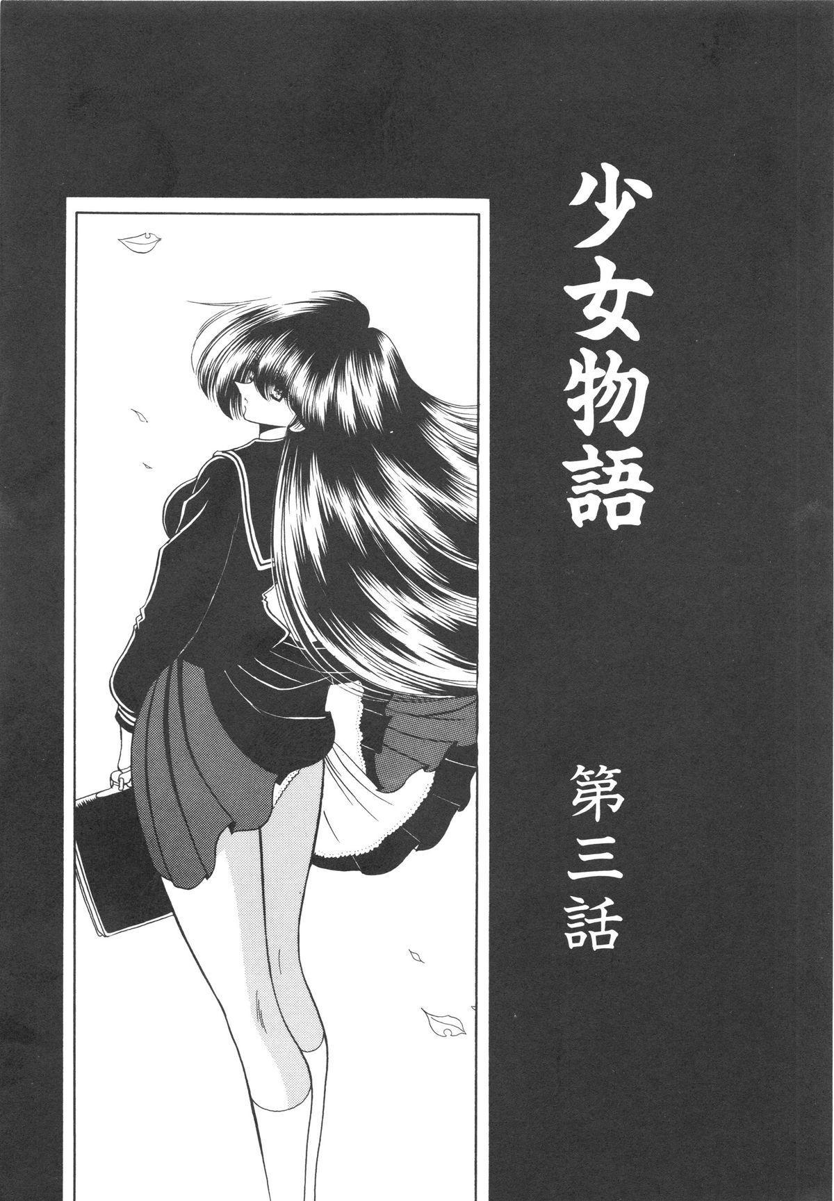 Aware na Shoujo no Hanashi 57
