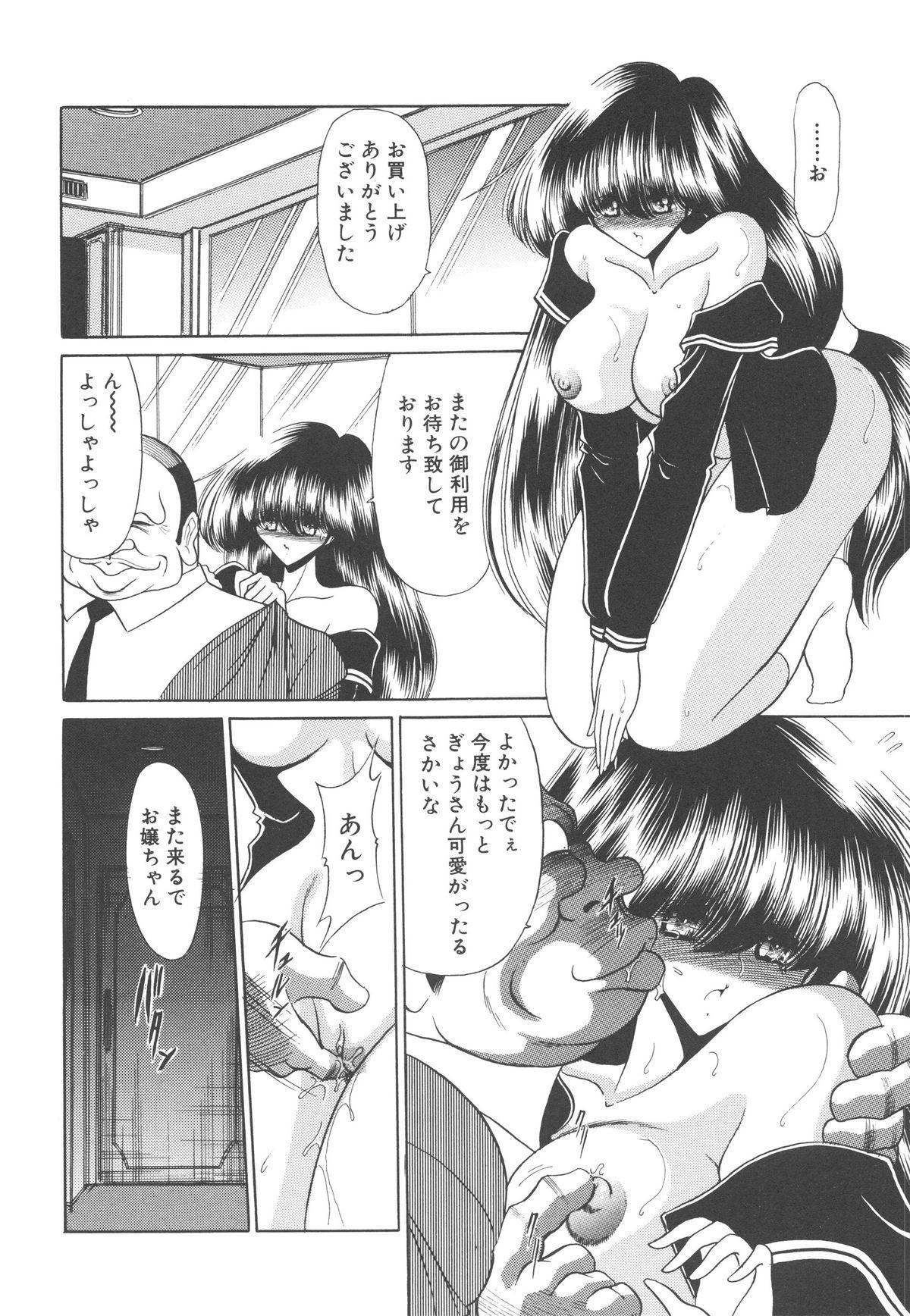 Aware na Shoujo no Hanashi 58