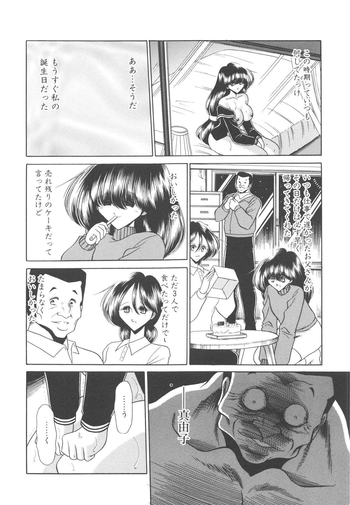 Aware na Shoujo no Hanashi 60