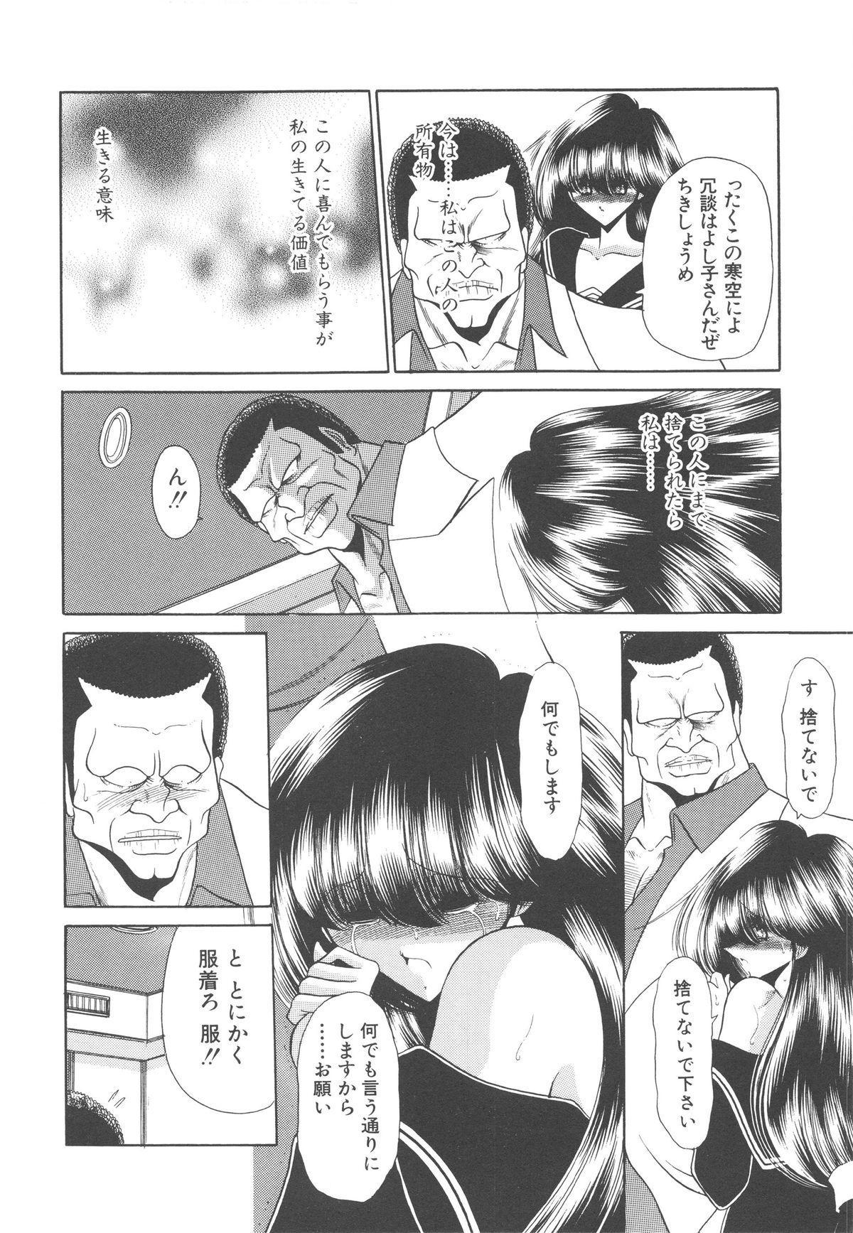 Aware na Shoujo no Hanashi 62