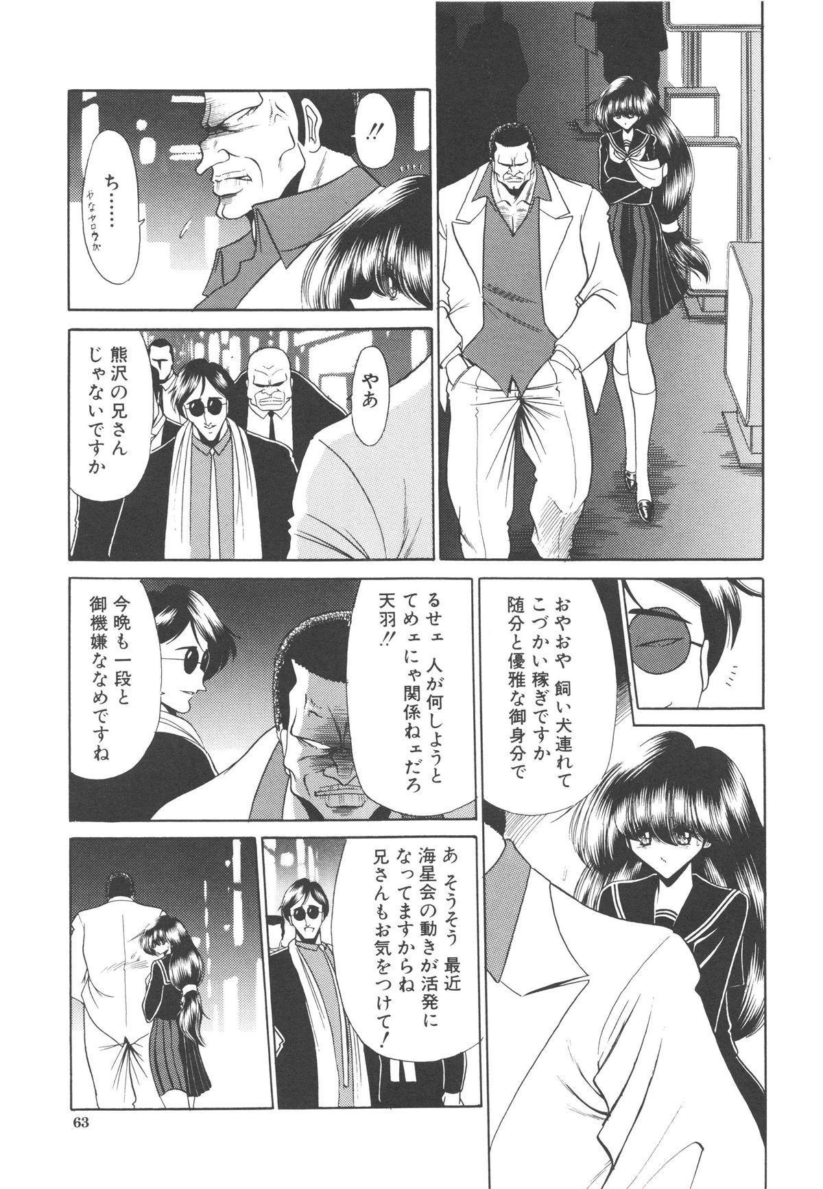 Aware na Shoujo no Hanashi 63