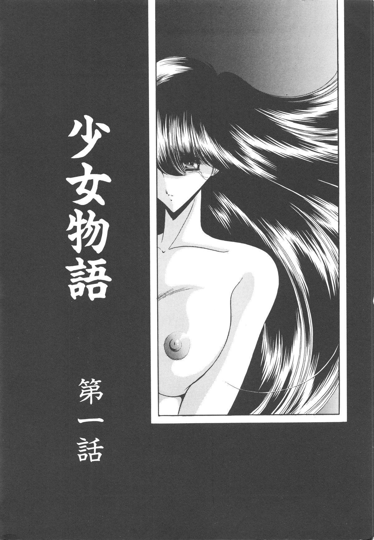 Aware na Shoujo no Hanashi 6