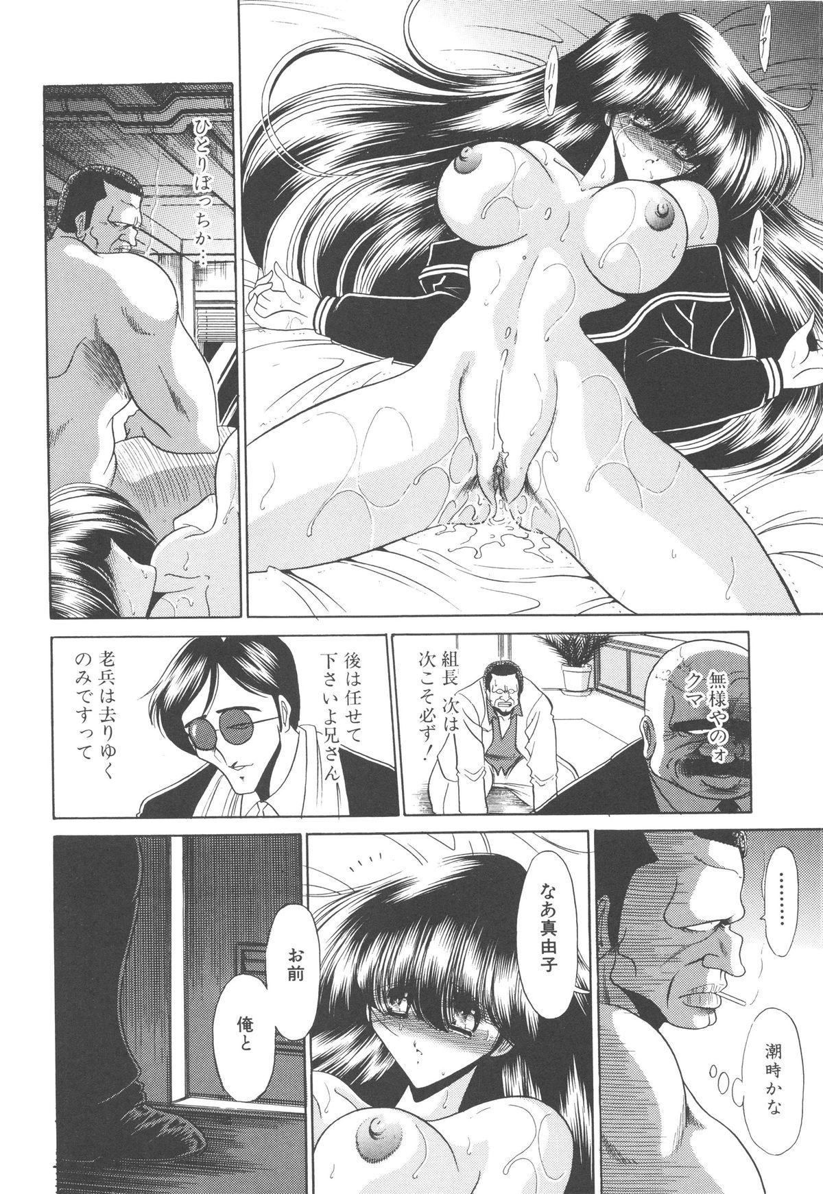 Aware na Shoujo no Hanashi 76