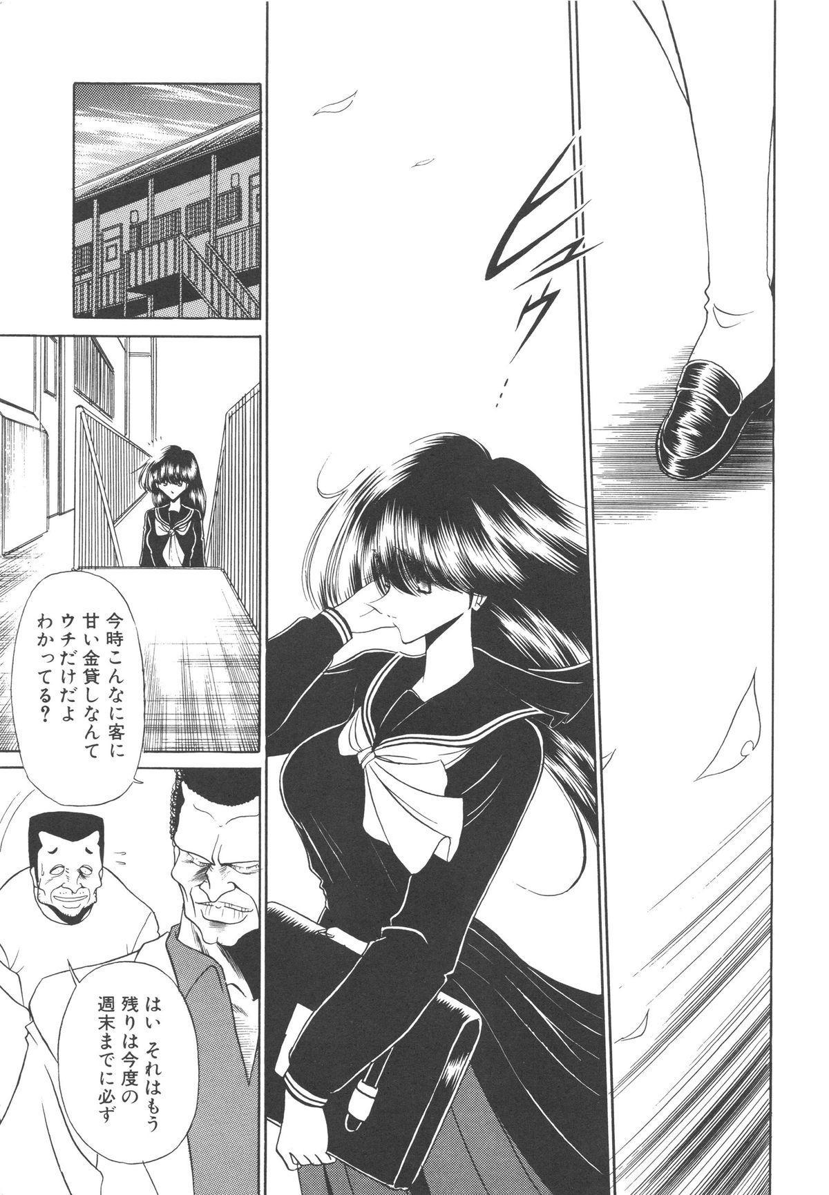 Aware na Shoujo no Hanashi 7